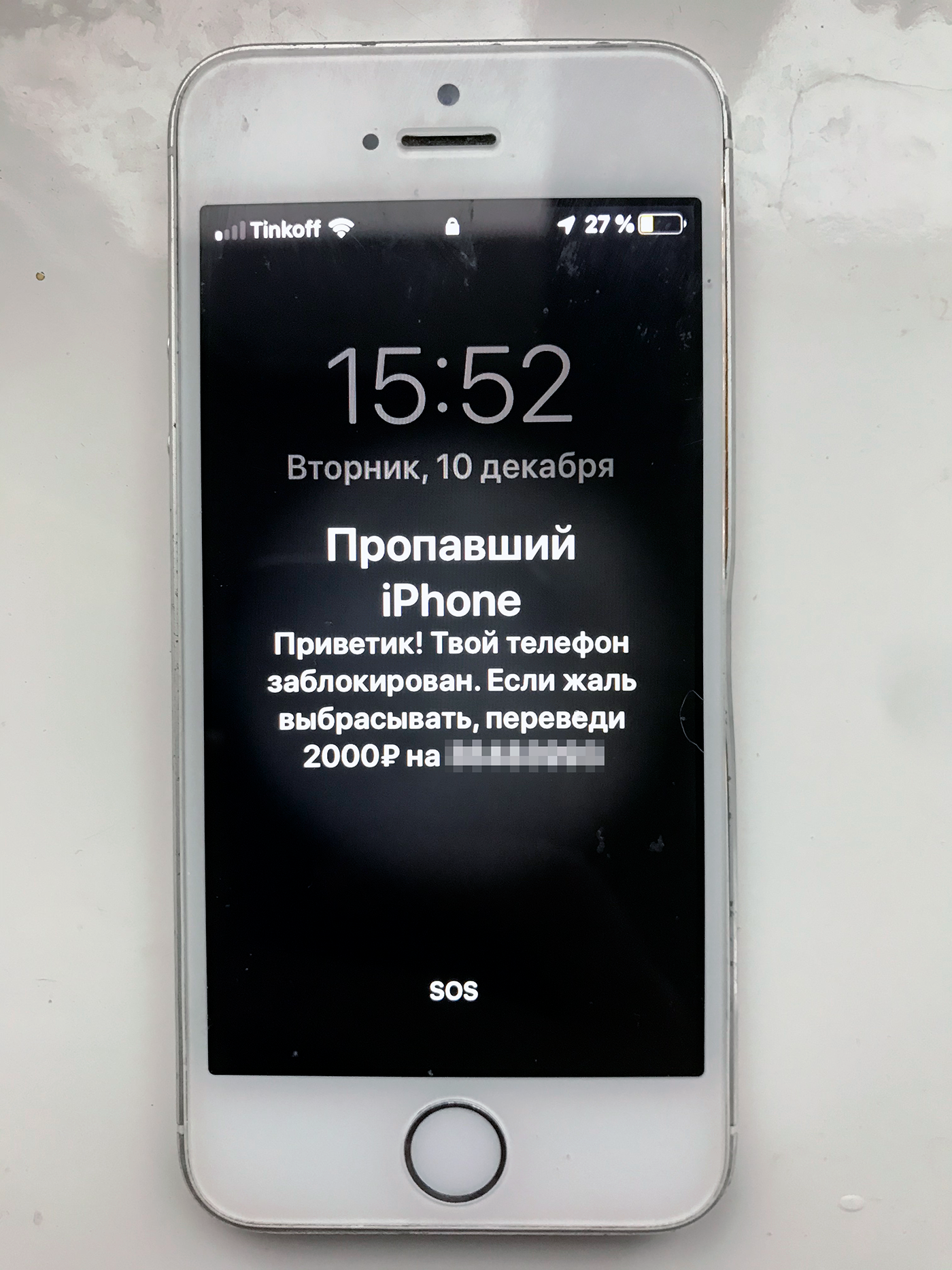 Если получите такое сообщение, не переводите деньги. Позвоните в техподдержку «Эпл» по телефону +7 495 580-95-57 — вам помогут восстановить доступ