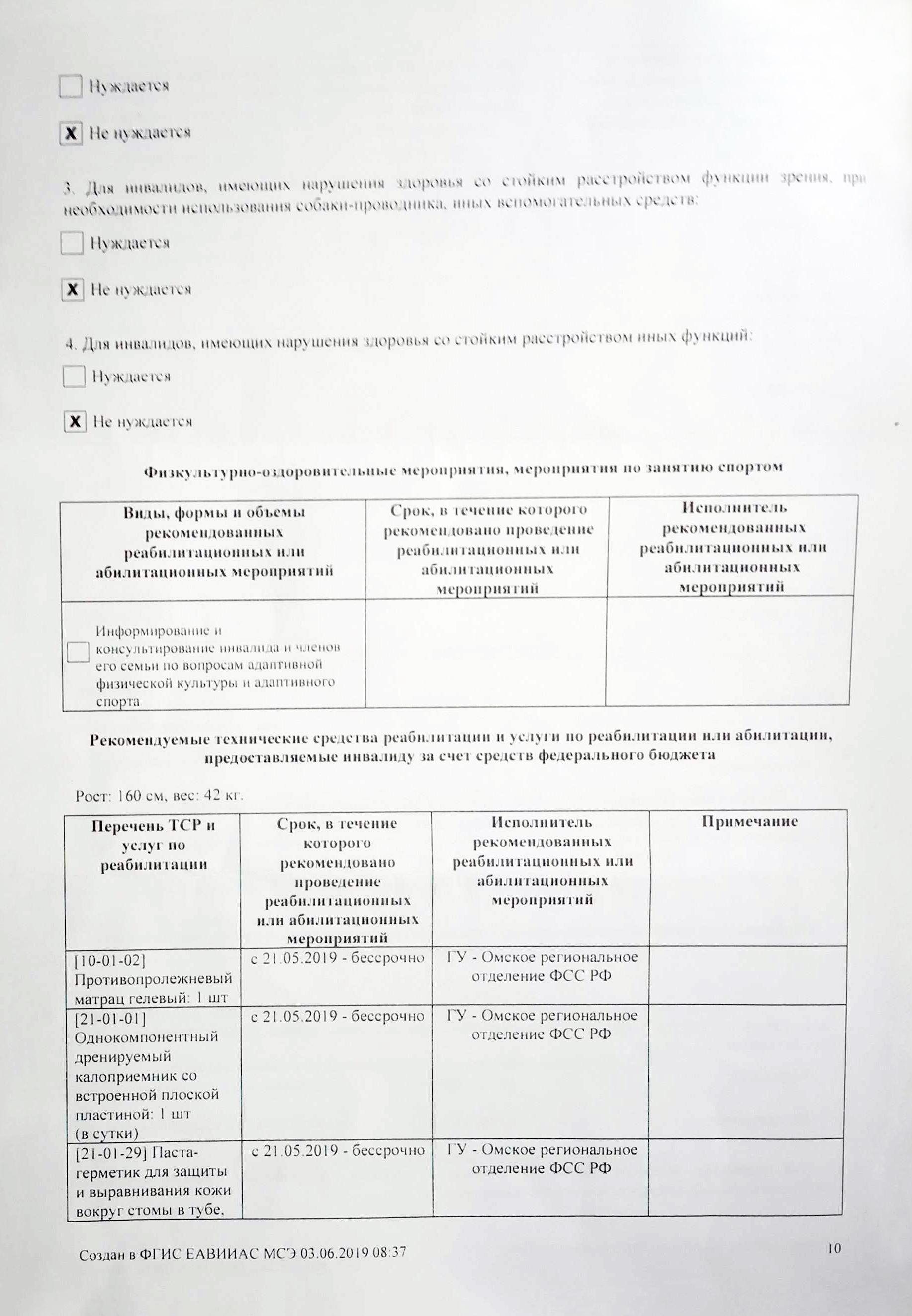 В разделах ИПРА «Рекомендуемые технические средства реабилитации» и «ТСР и услуги по реабилитации» прописано, что должны дать инвалиду