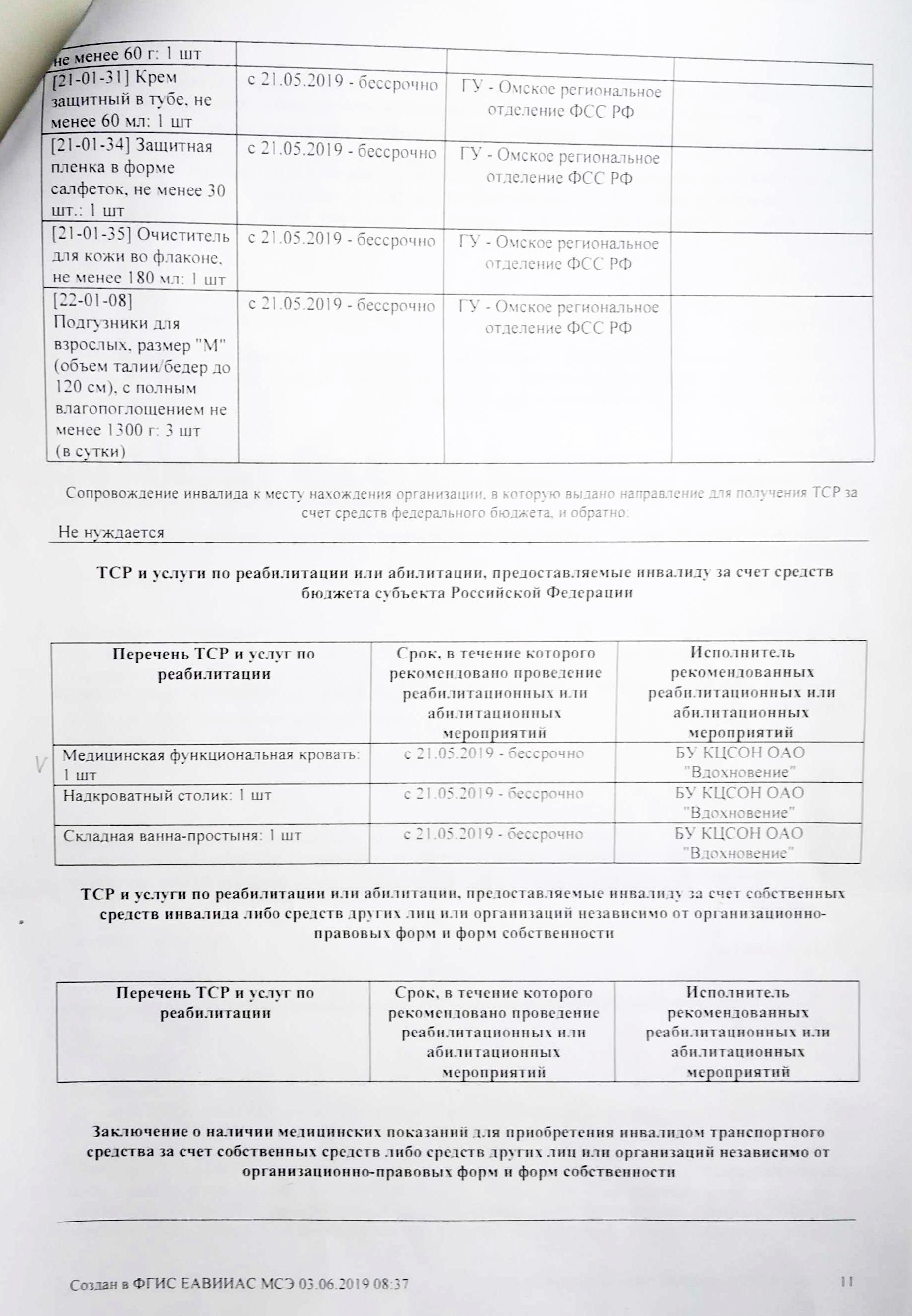 В графе «Исполнитель» вписано, куда обращаться за каждым ТСР: в фонд социального страхования или в комплексный центр социального обслуживания населения