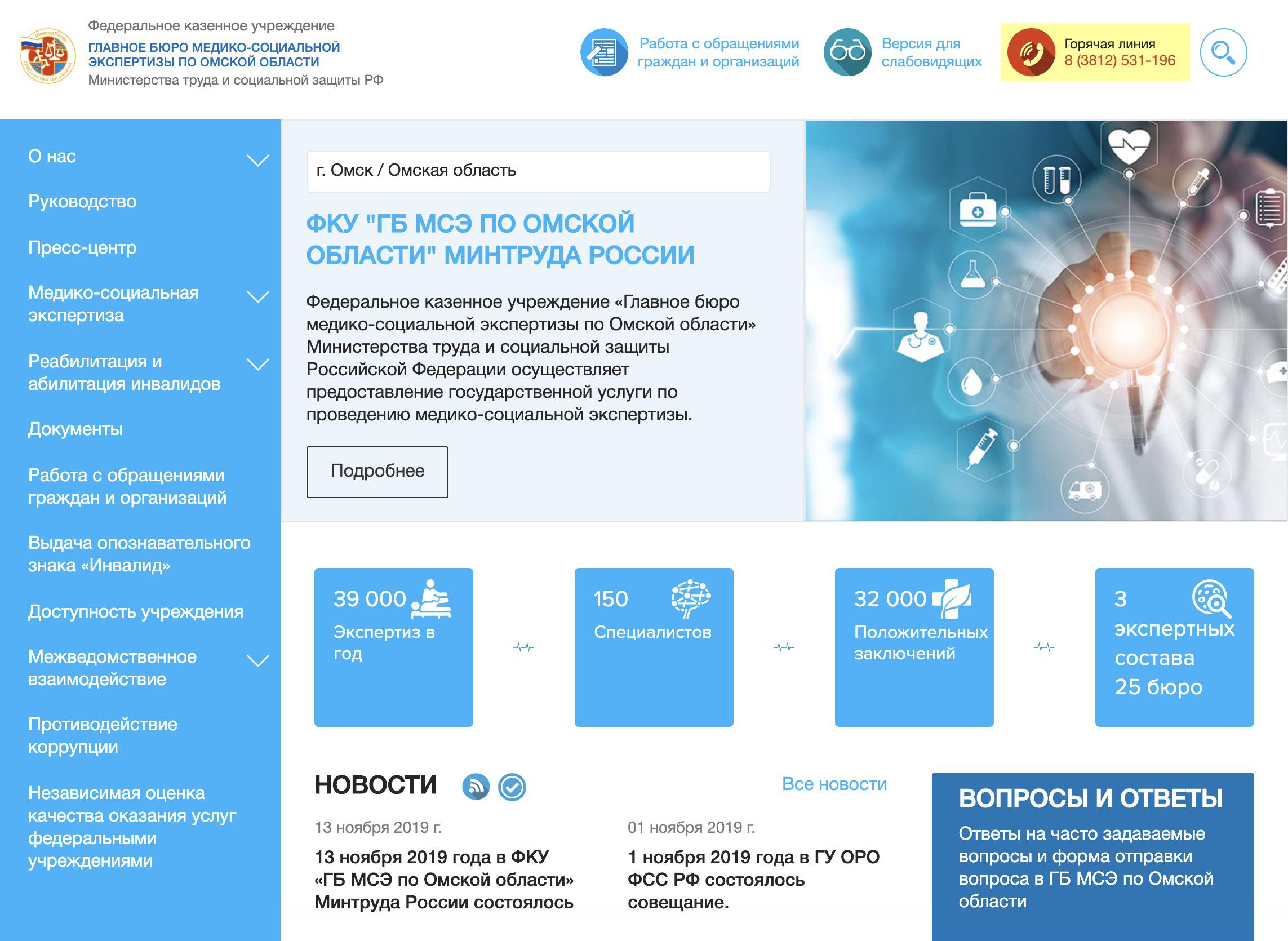 В главном бюро МСЭ по Омской области работает горячая линия