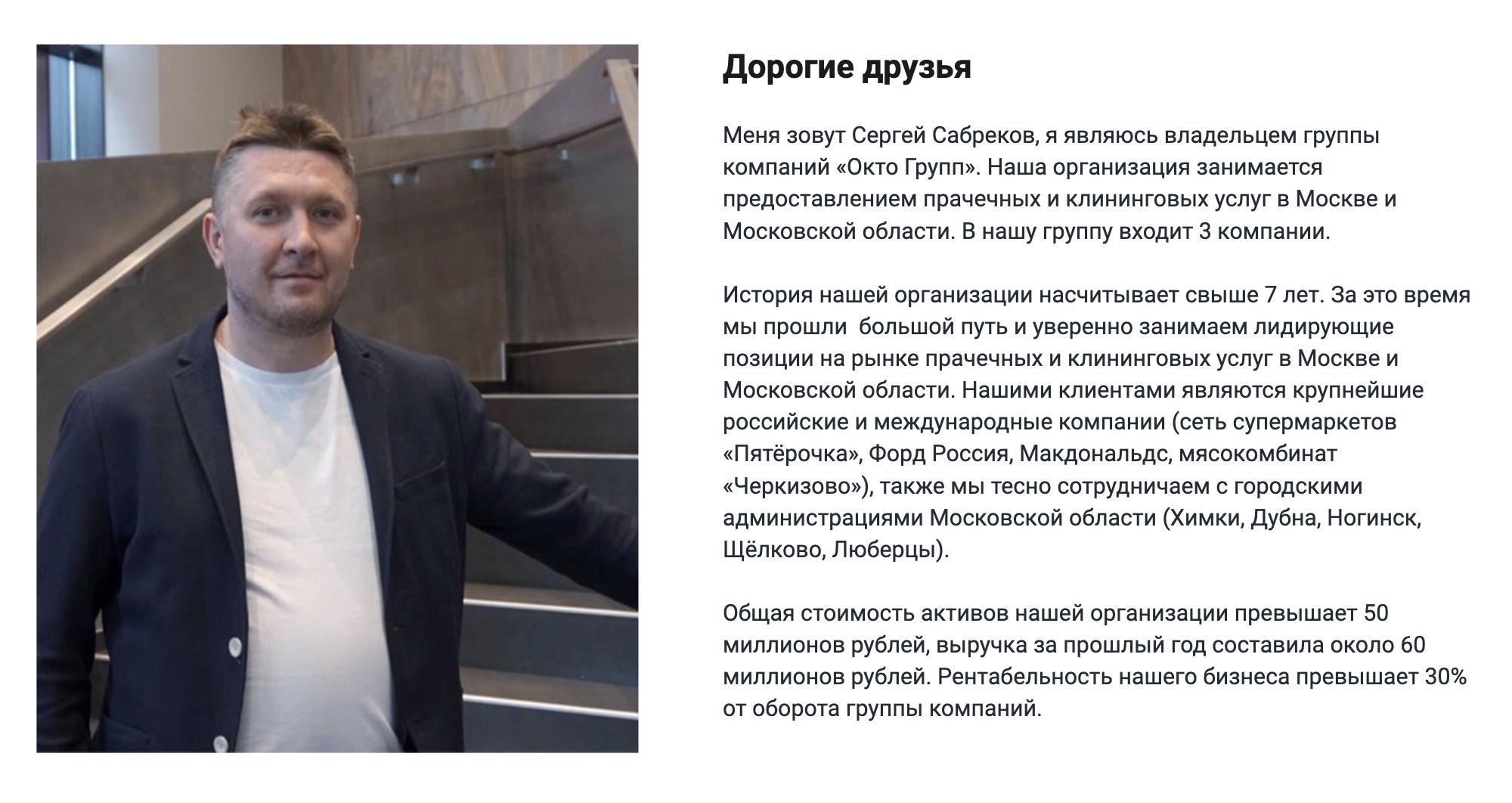 Насайте Сергей Сабреков заявляет, что владеет группой компаний «Окто-груп». Подтверждения этому яненашел