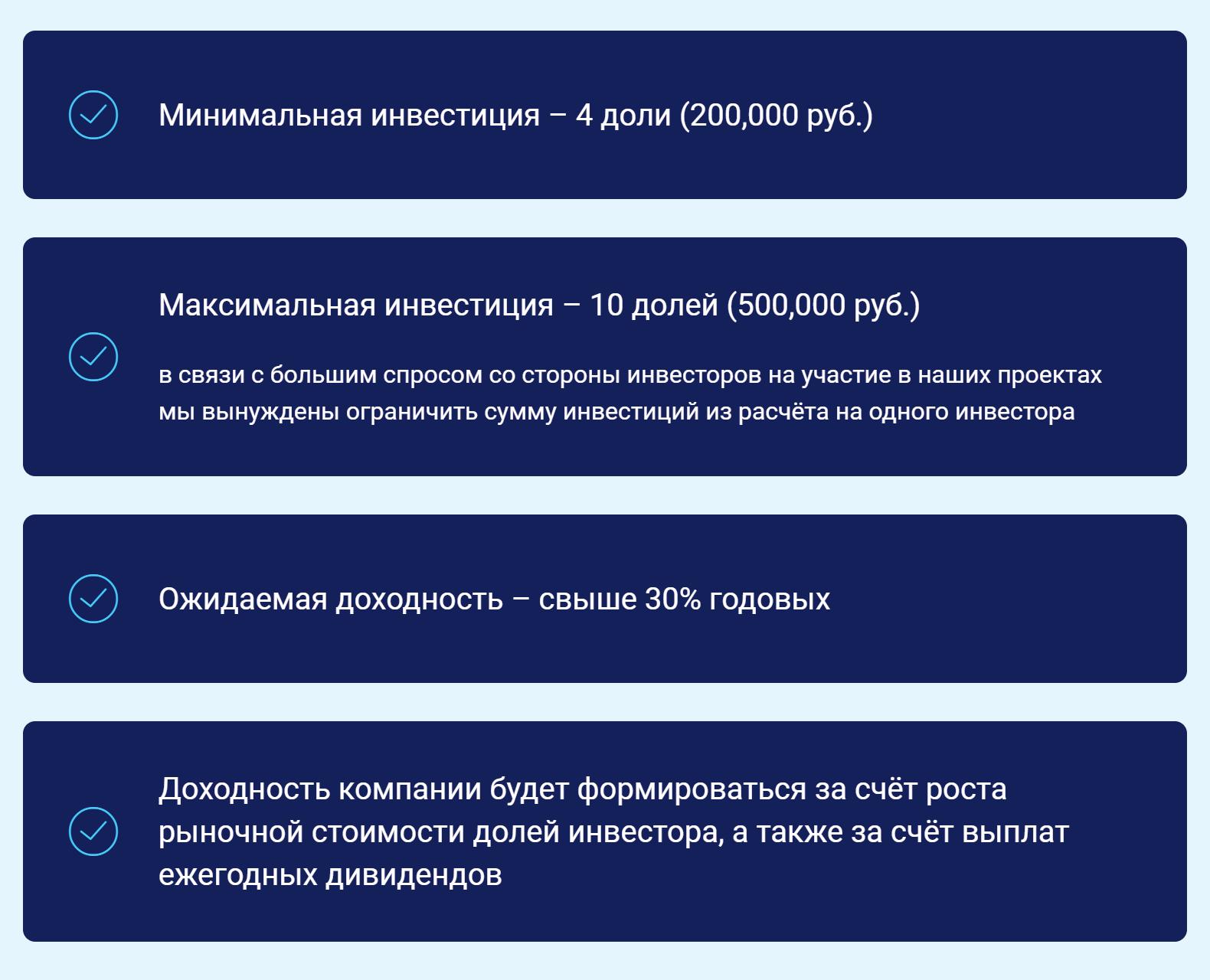 Вкладывать предлагают от200 до500 тысяч рублей сожидаемой доходностью свыше30% вгод