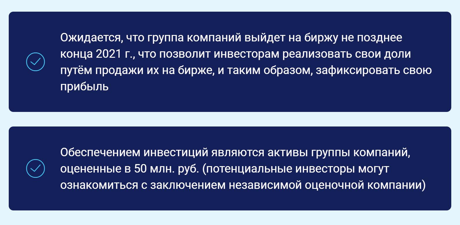 «Окто-груп» пишет, чтонадежность инвестиций обеспечивают активы на50млн рублей. Но длявыхода набиржу ихмало — акомпания уверяет, чтоунее получится этосделать в2021году