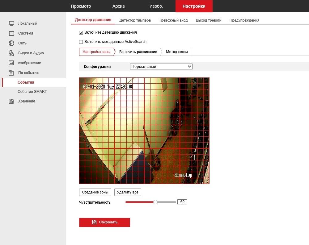 Веб-интерфейс IP-камеры