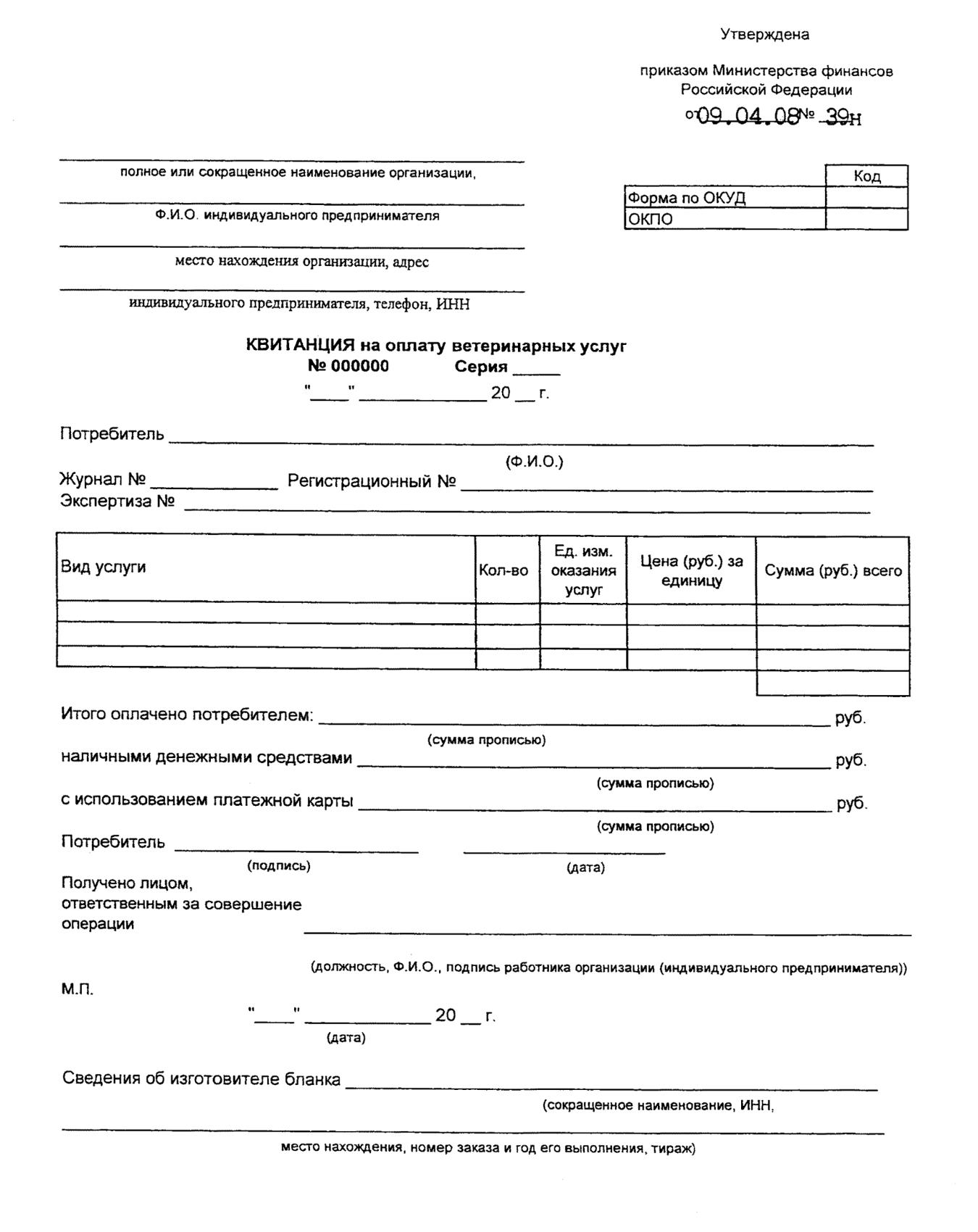 платежка на госпошлину на регистрацию ооо