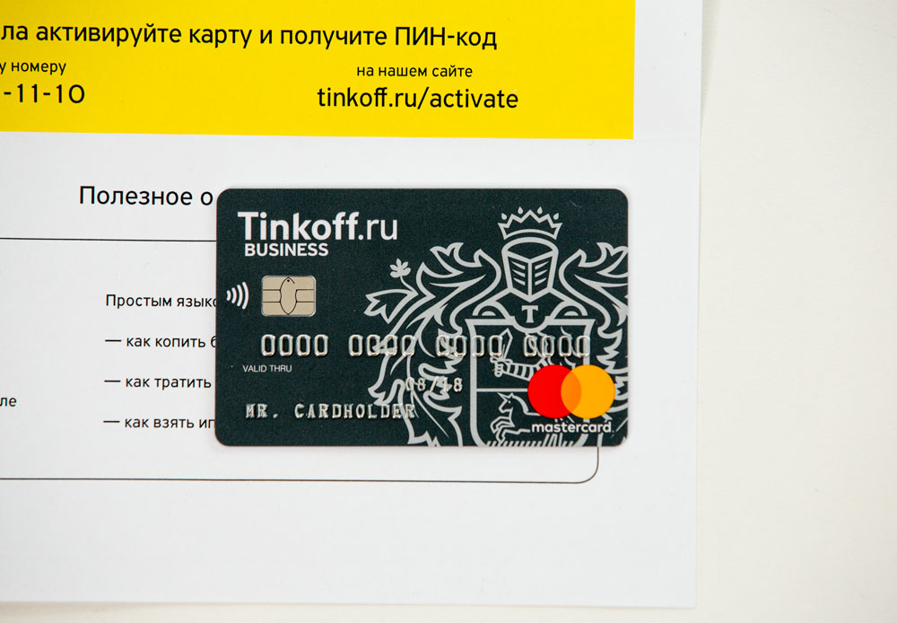 Это корпоративная карта Тинькофф-банка, подключенная напрямую к расчетному счету. При открытии счета мы выпускаем ее бесплатно, обслуживание всегда бесплатное