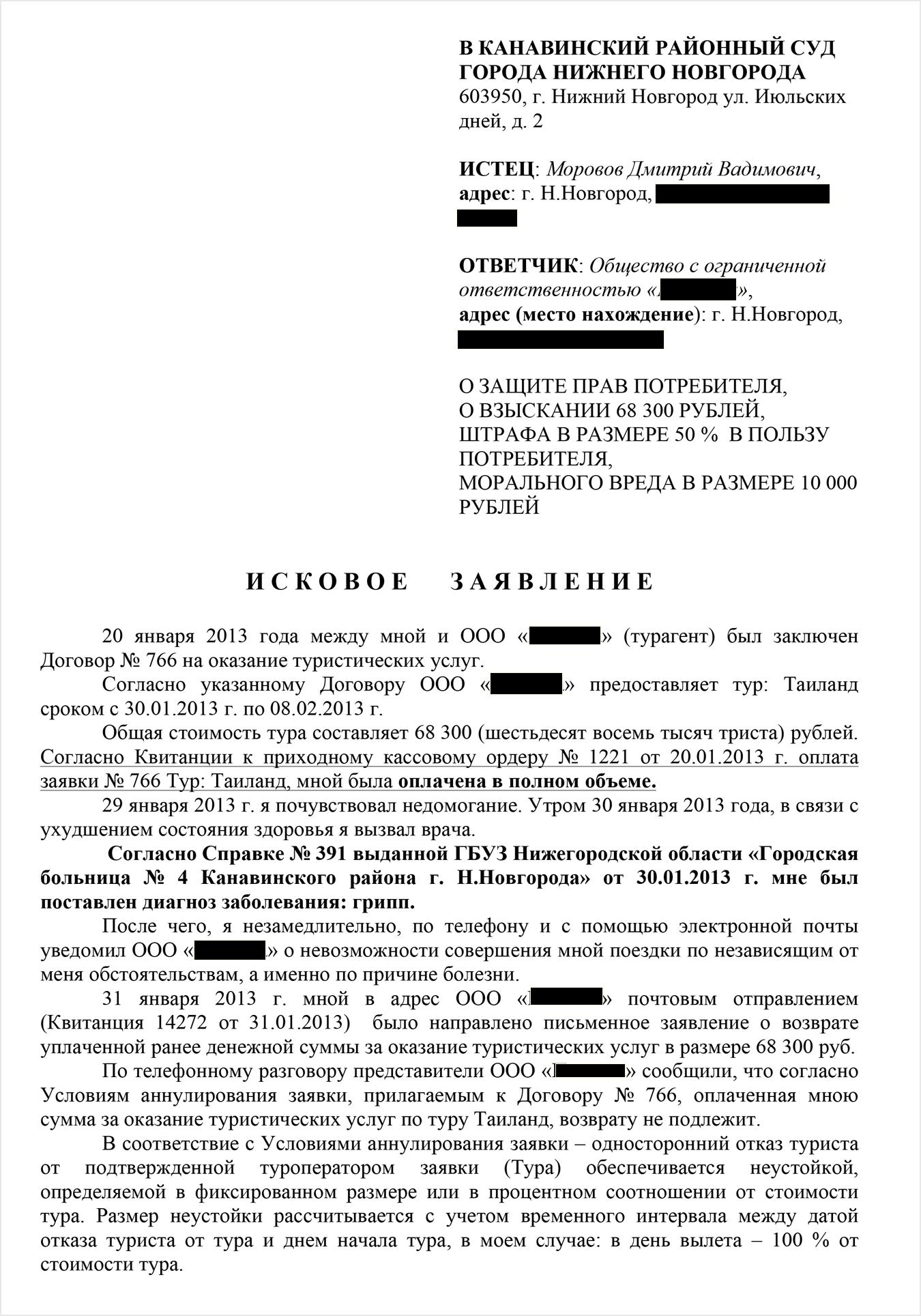 Исковое заявления заняло четыре страницы: в нём я описываю обстоятельства дела и обосновываю свои претензии ссылками на законы