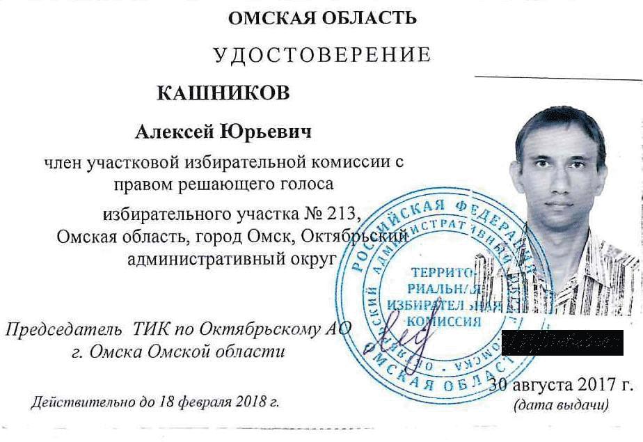 Каждому члену избирательной комиссии выдают удостоверение