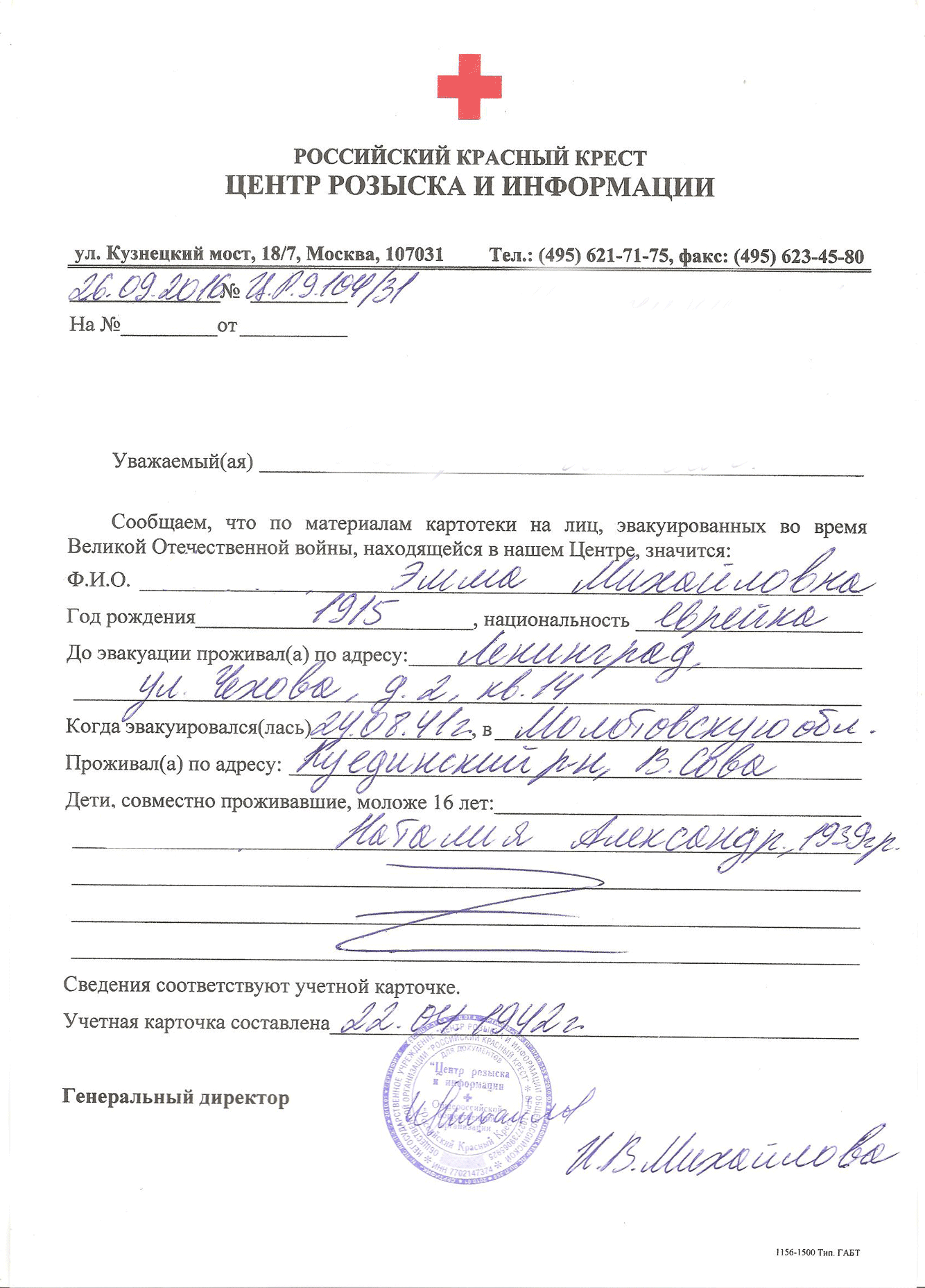Бесплатная помощь в получении гражданства России