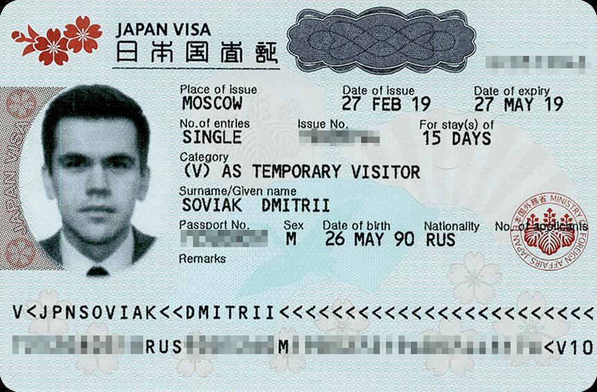 Моя японская виза на 15 дней