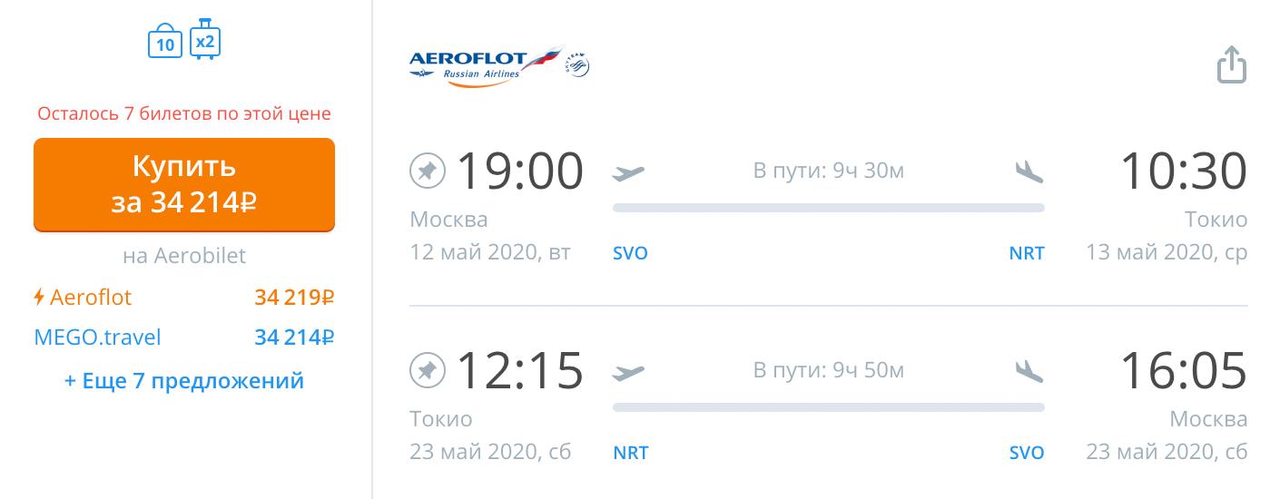 Билеты на мои даты в 2020&nbsp;году у «Аэрофлота» стоят 34 214<span class=ruble>Р</span>