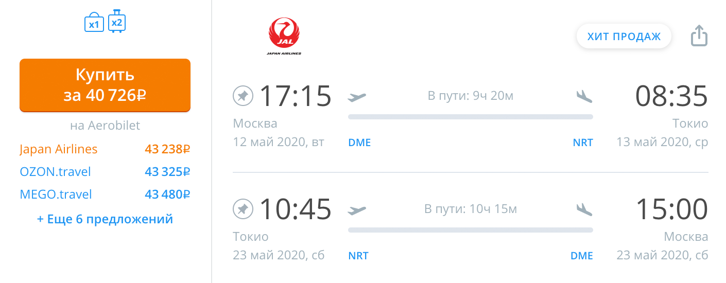 Билеты на те же даты у «Японских авиалиний» дороже на 6062<span class=ruble>Р</span>