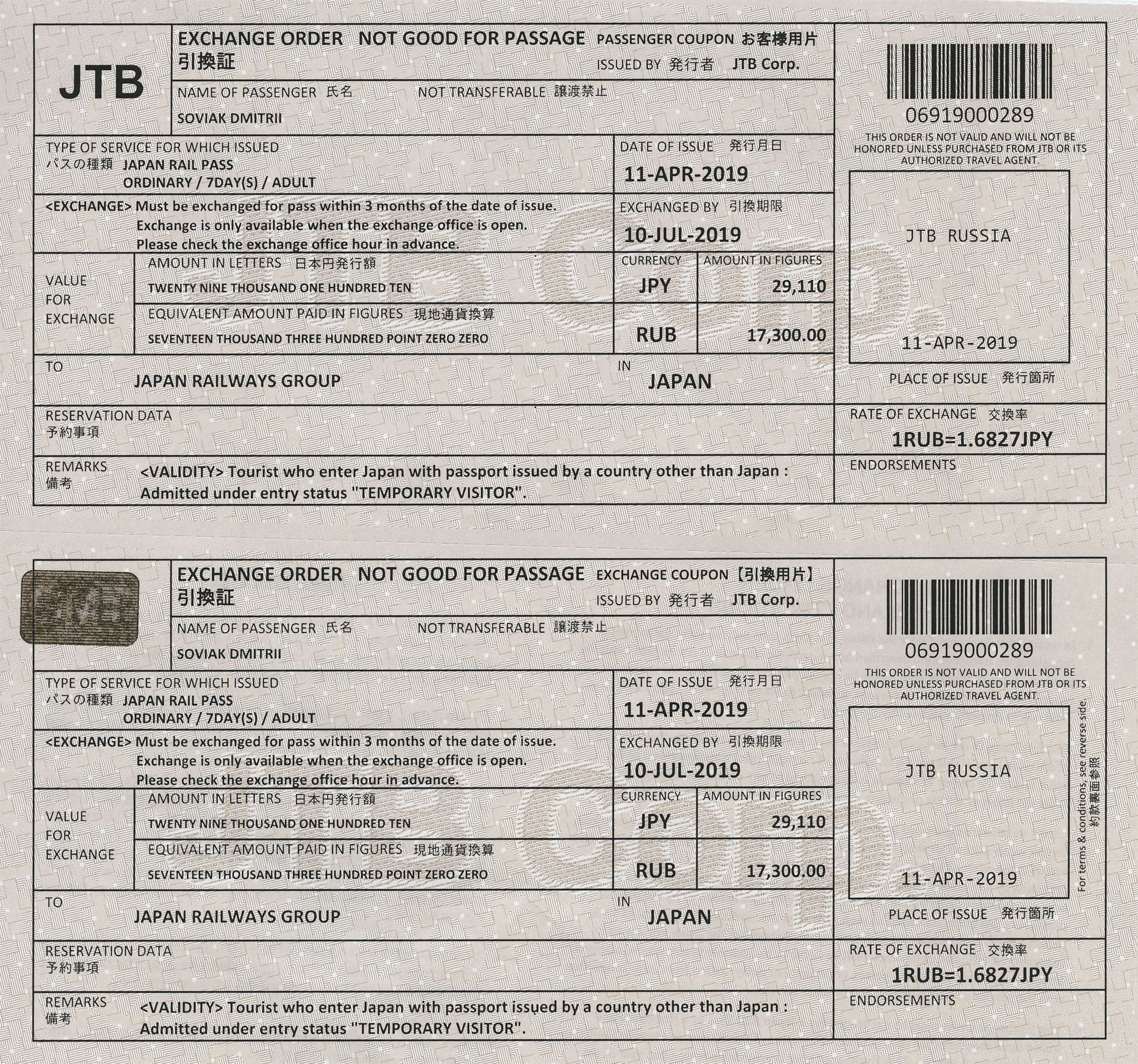 Ваучер JR Pass. В течение трех месяцев с момента покупки его надо обменять на проездной в Японии
