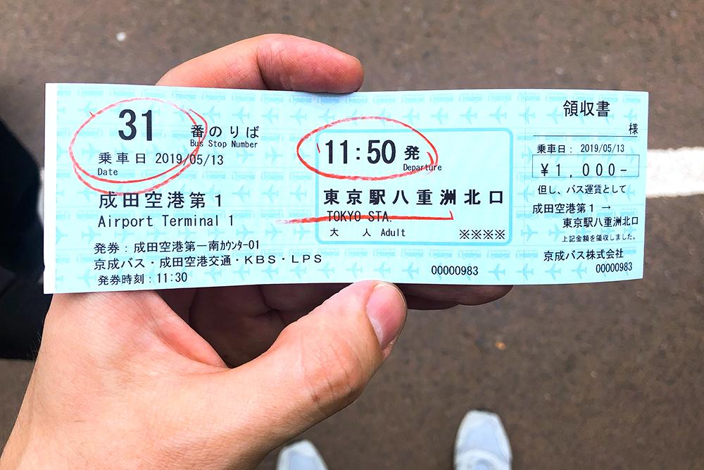 Мой билет на «Шаттл-бас». Место посадки в терминале1 — автобусная остановка31, в терминале2 — остановки2 и 19