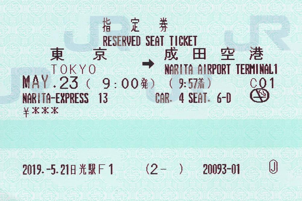 Мой билет на «Нарита-экспресс»: четвертый вагон, место6-D