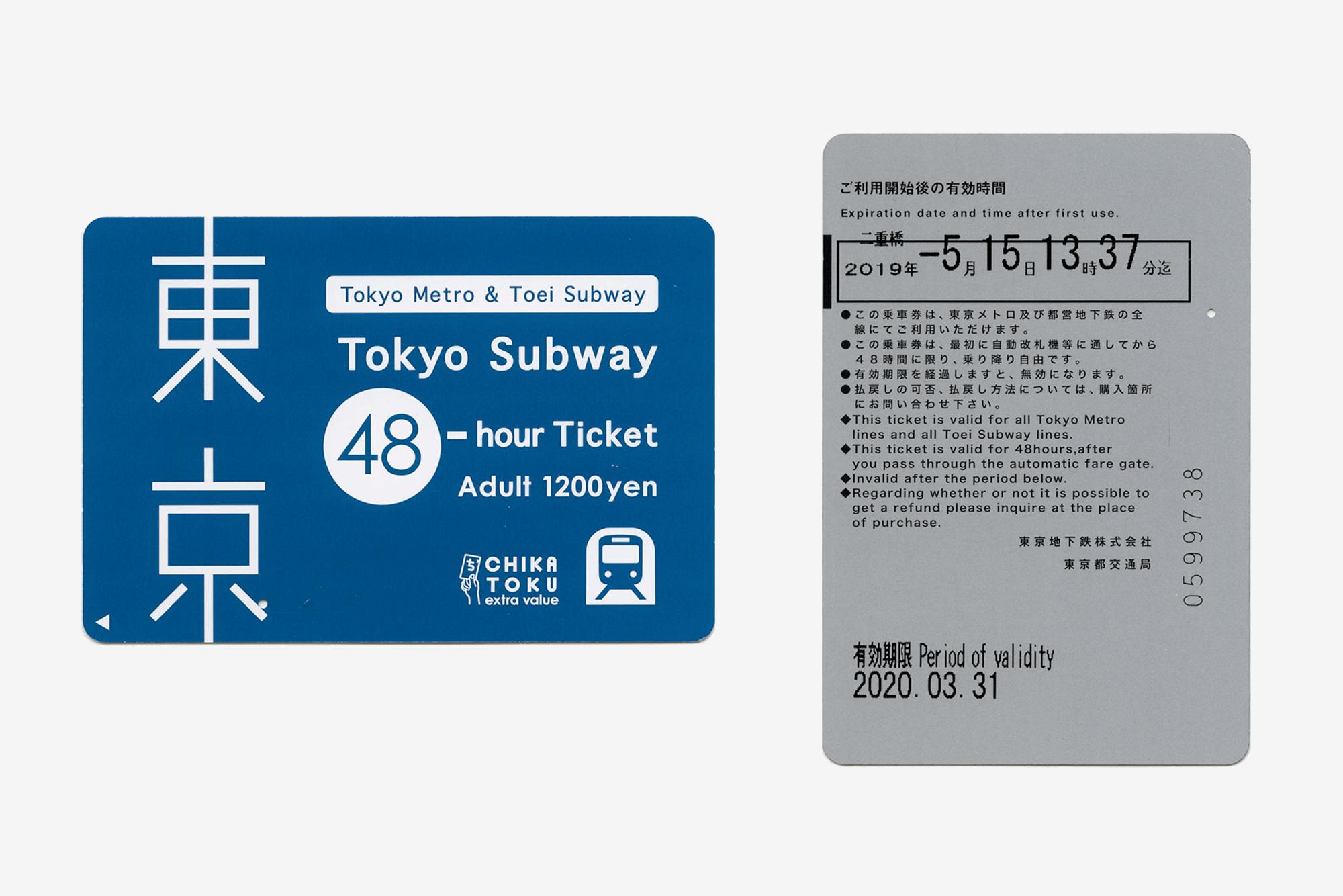 Мой проездной на поезда обоих операторов токийского метро