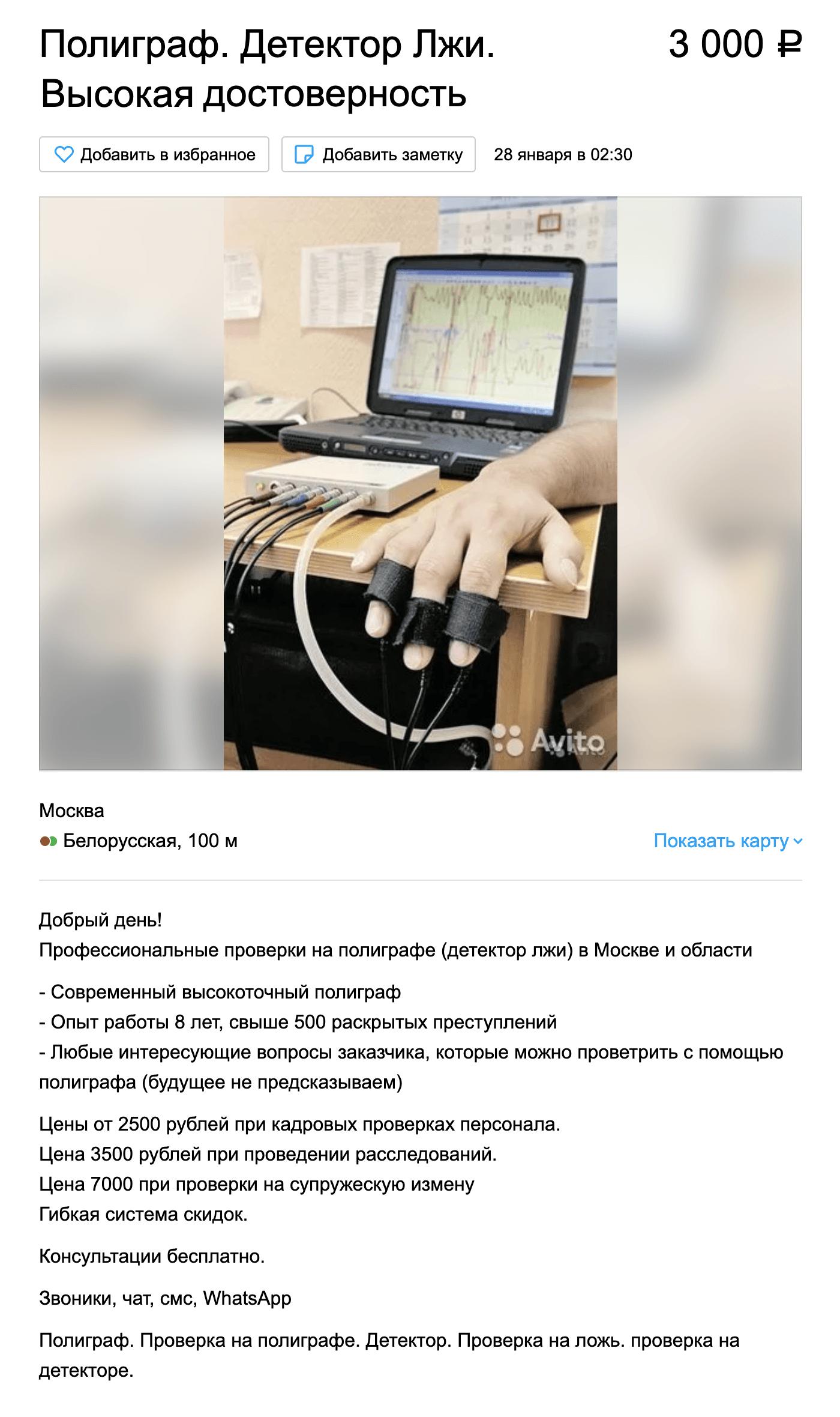 За 2,5 тысячи рублей можно проверить соискателя на полиграфе. Но он не обязан соглашаться, и заставить его нельзя — это дело добровольное