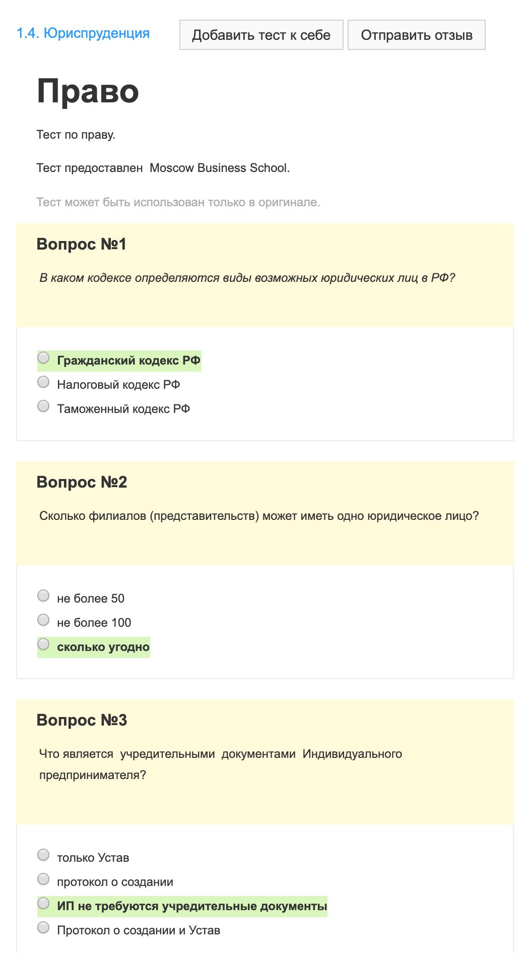 Небольшой тест с «Хедхантера» дляюриста. Некоторые тесты можно редактировать, например добавлять новые вопросы, но конкретно этот разрешается использовать только в таком виде