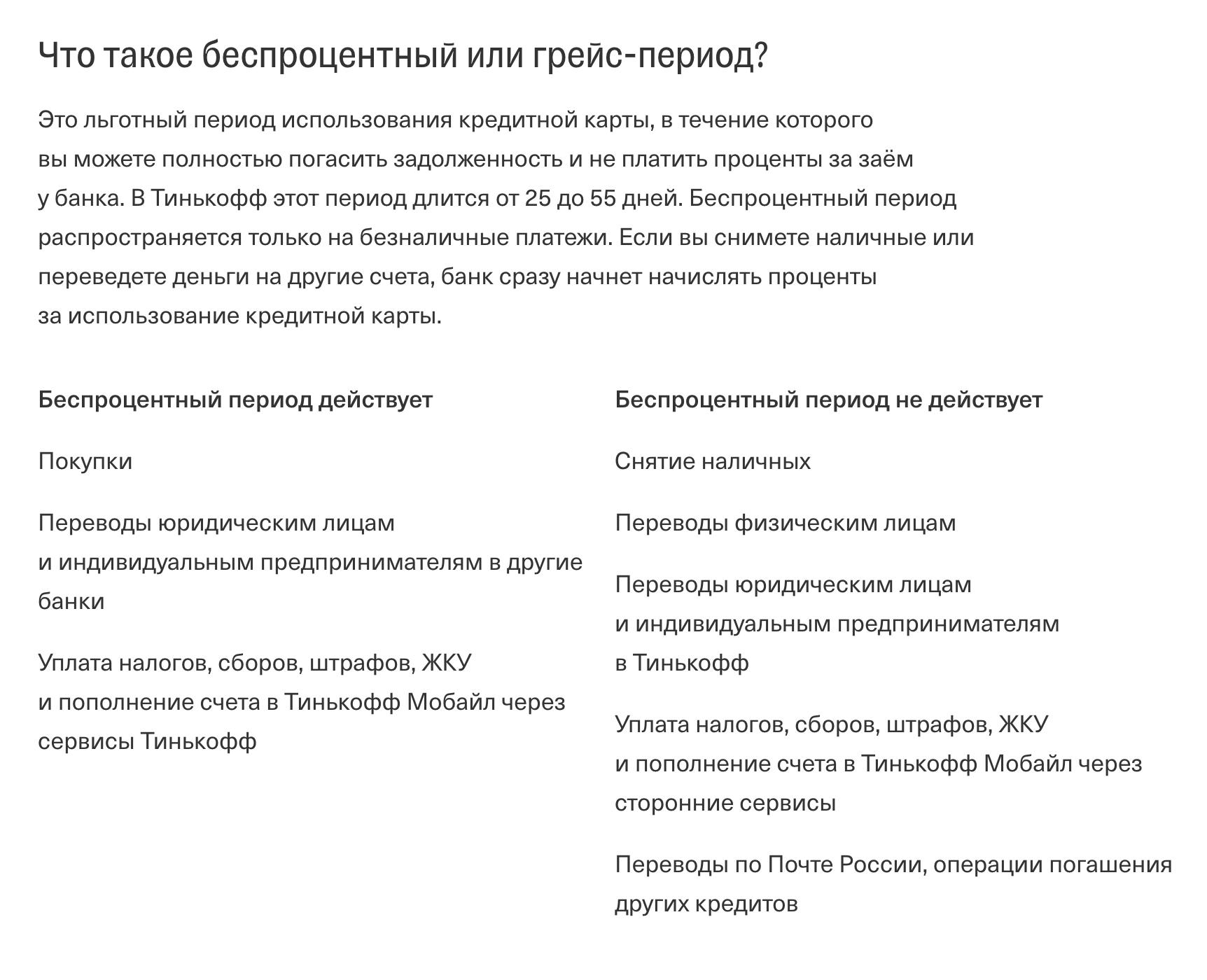 Например, в Тинькофф-банке беспроцентный период распространяется на покупки, но не действует на снятие наличных и переводы физлицам