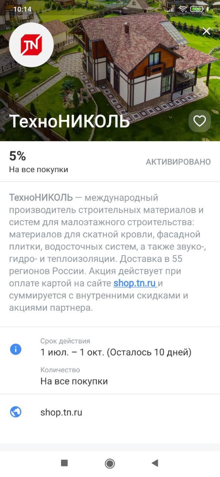 Так выглядит текст о партнерах в нашем мобильном приложении