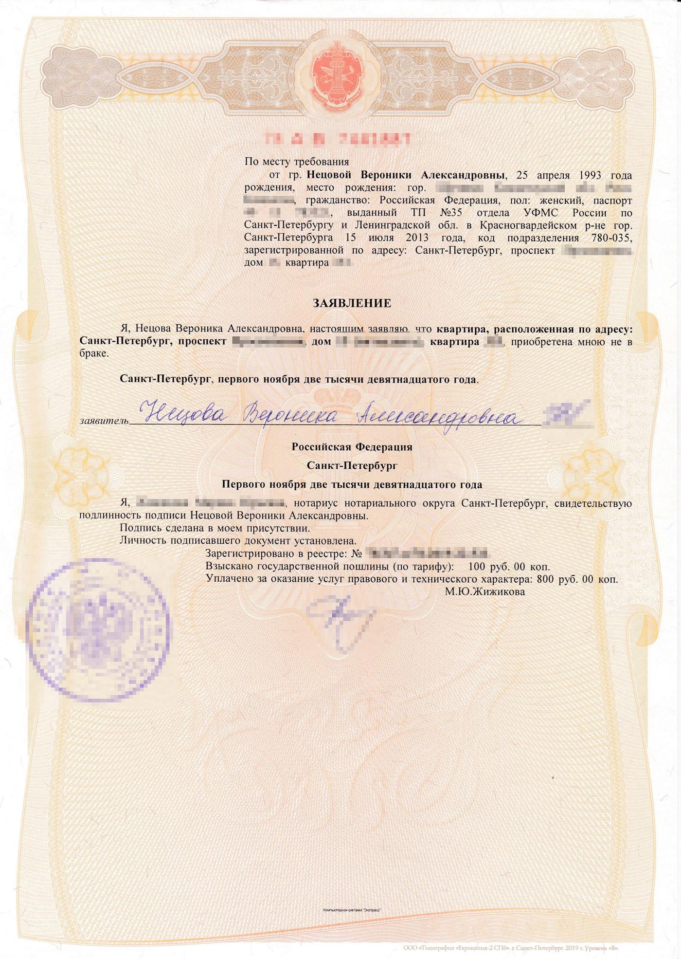 Внимательно проверяйте паспорт продавца и его семейное положение. Если продавец убеждает, что купил квартиру не в браке, попросите нотариальное заявление об этом