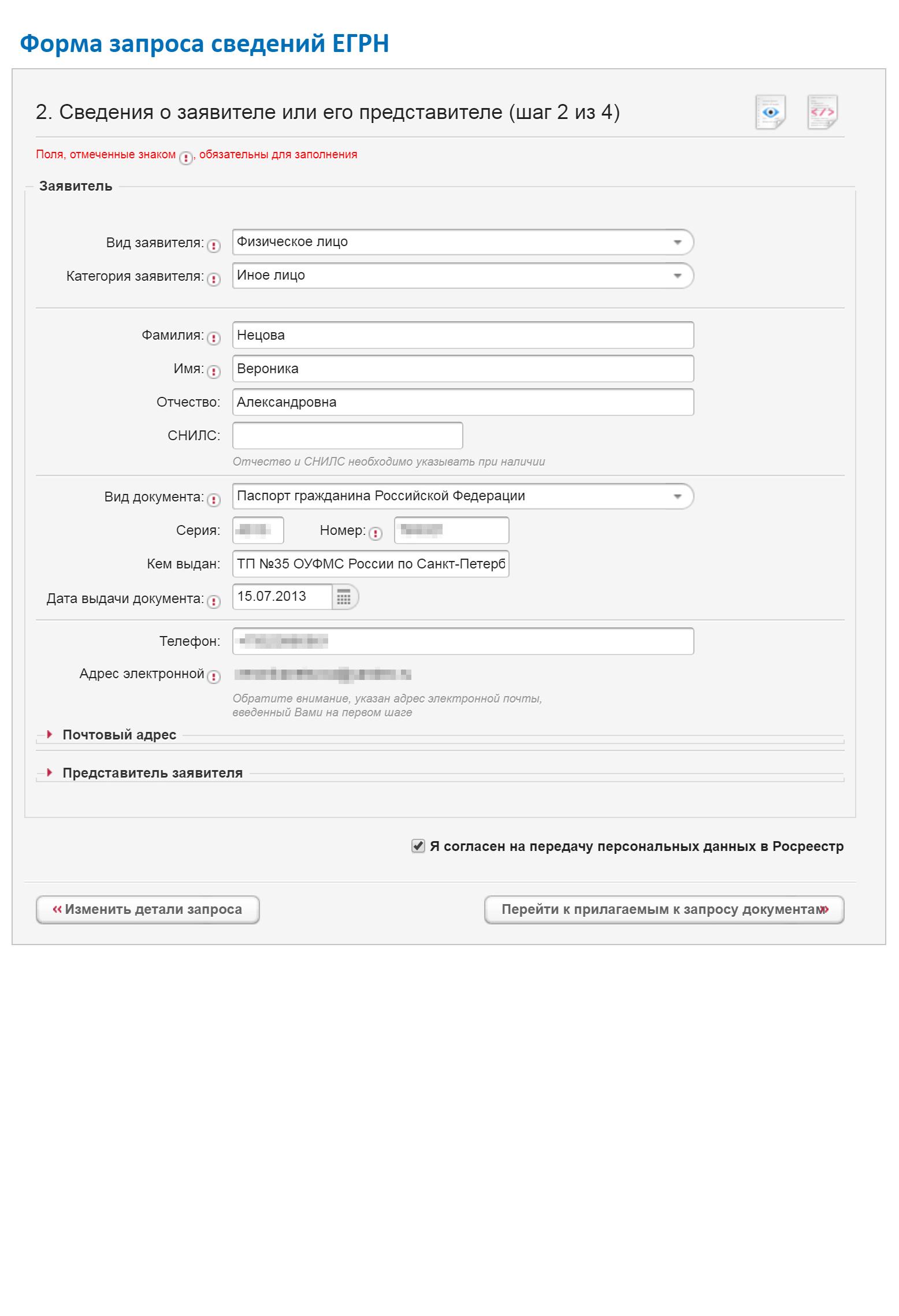Выпискуиз ЕГРН насайте Росреестра может запросить исам покупатель. Дляэтого нужно заполнить форму запроса пошагам иуказать, что данные запрашивает «иное лицо». Затем указать данные оквартире, заполнить личные данные ивыбрать, куда хотите получить выписку: наэлектронную или обычную почту. Новыписка будет неполной— вней небудет персональных данных. Поэтому усобственника все равно нужно просить полную выписку изЕГРН