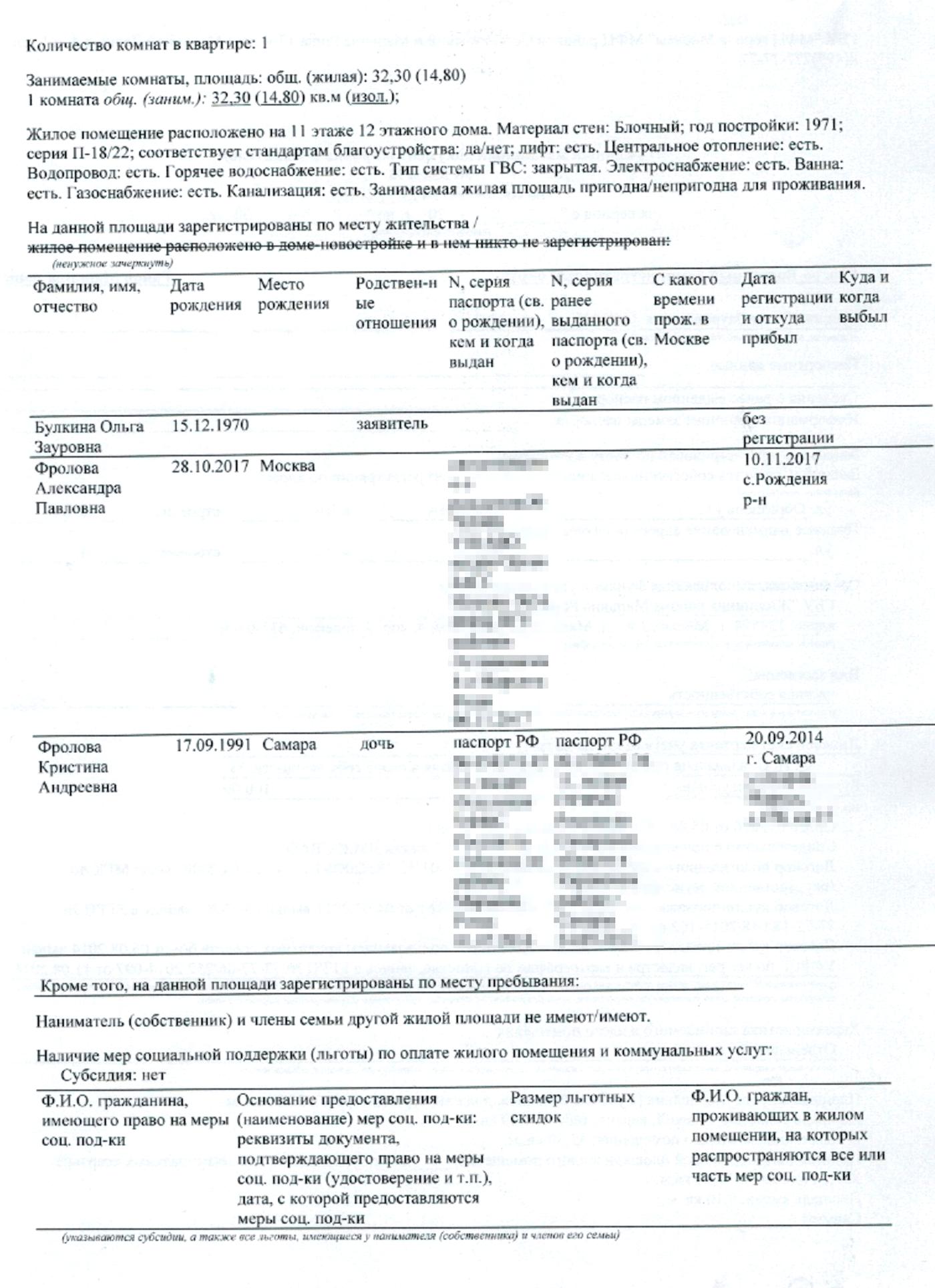ЕЖД. Данные озарегистрированных вквартире ищите навторой странице
