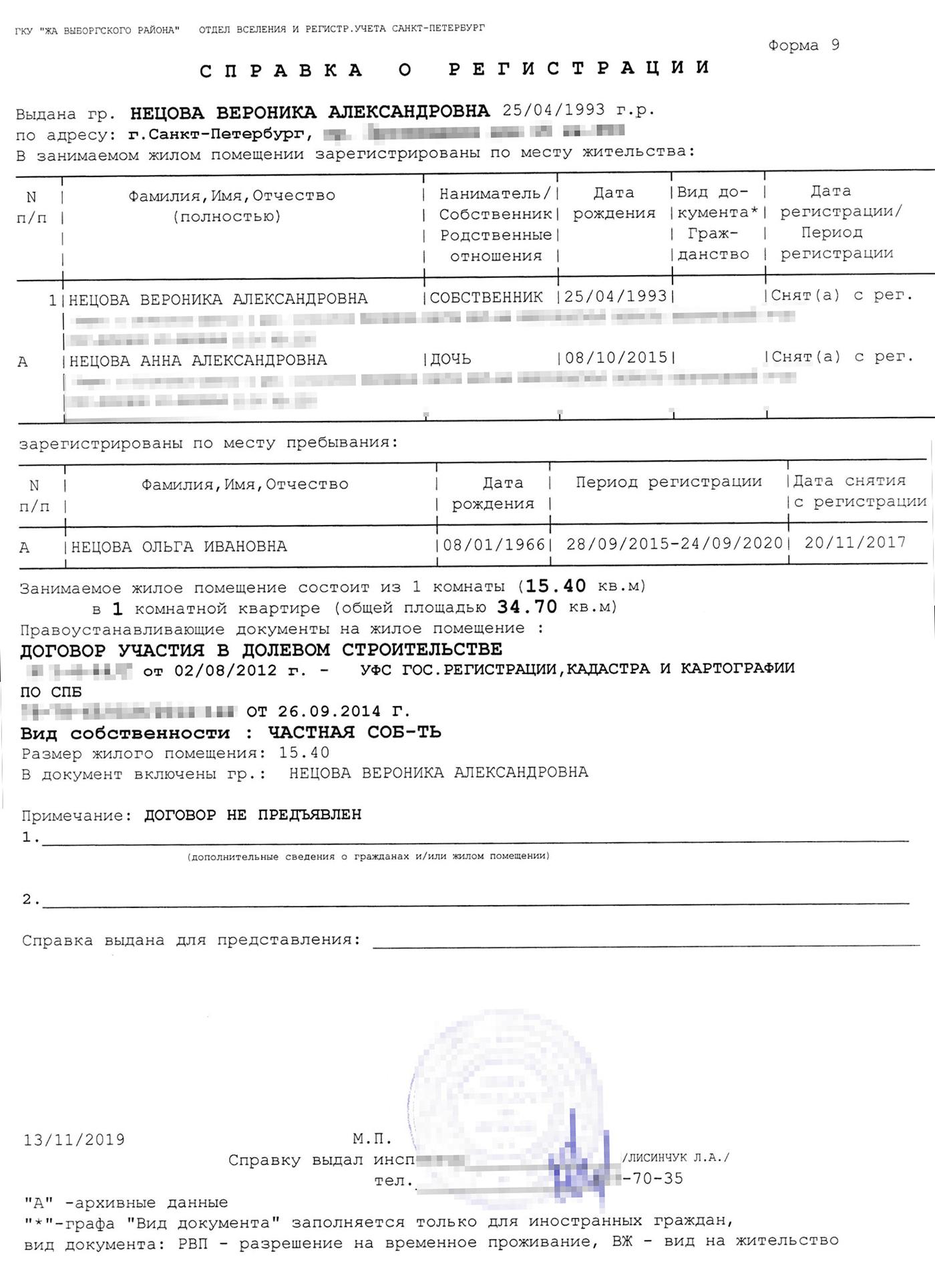 Вформе9 содержится информация озарегистрированных вквартире жильцах. Еезапрашивают несколько раз засделку