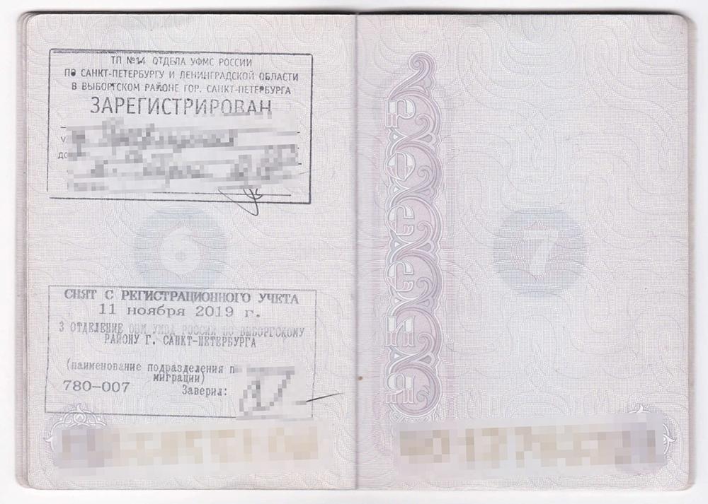 Накануне сделки помимо свежей формы9 попросите продавца показать паспорт с отметкой о том, что он больше не зарегистрирован в квартире