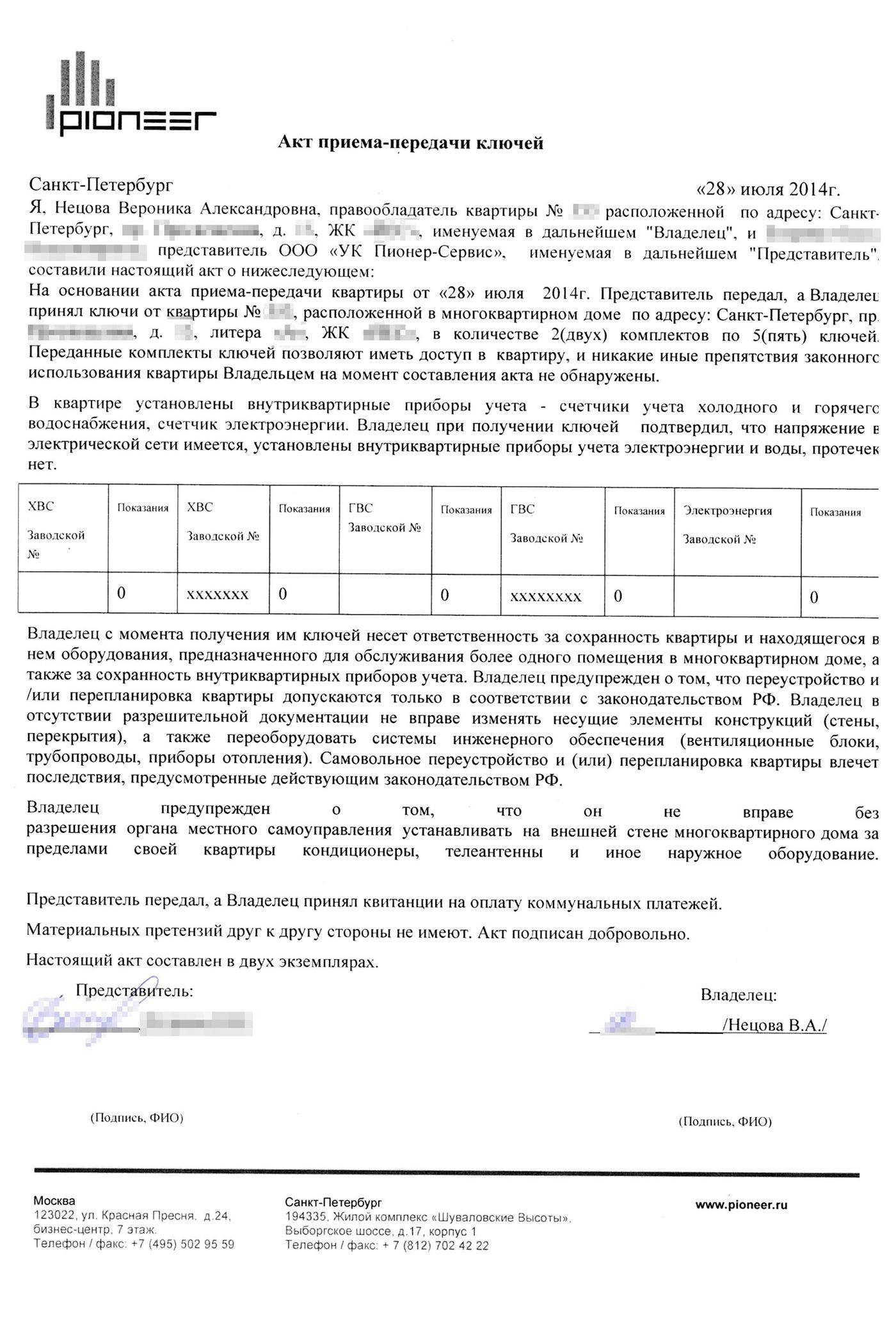 Такой акт покупатель подписывает, когда принимает квартиру у застройщика