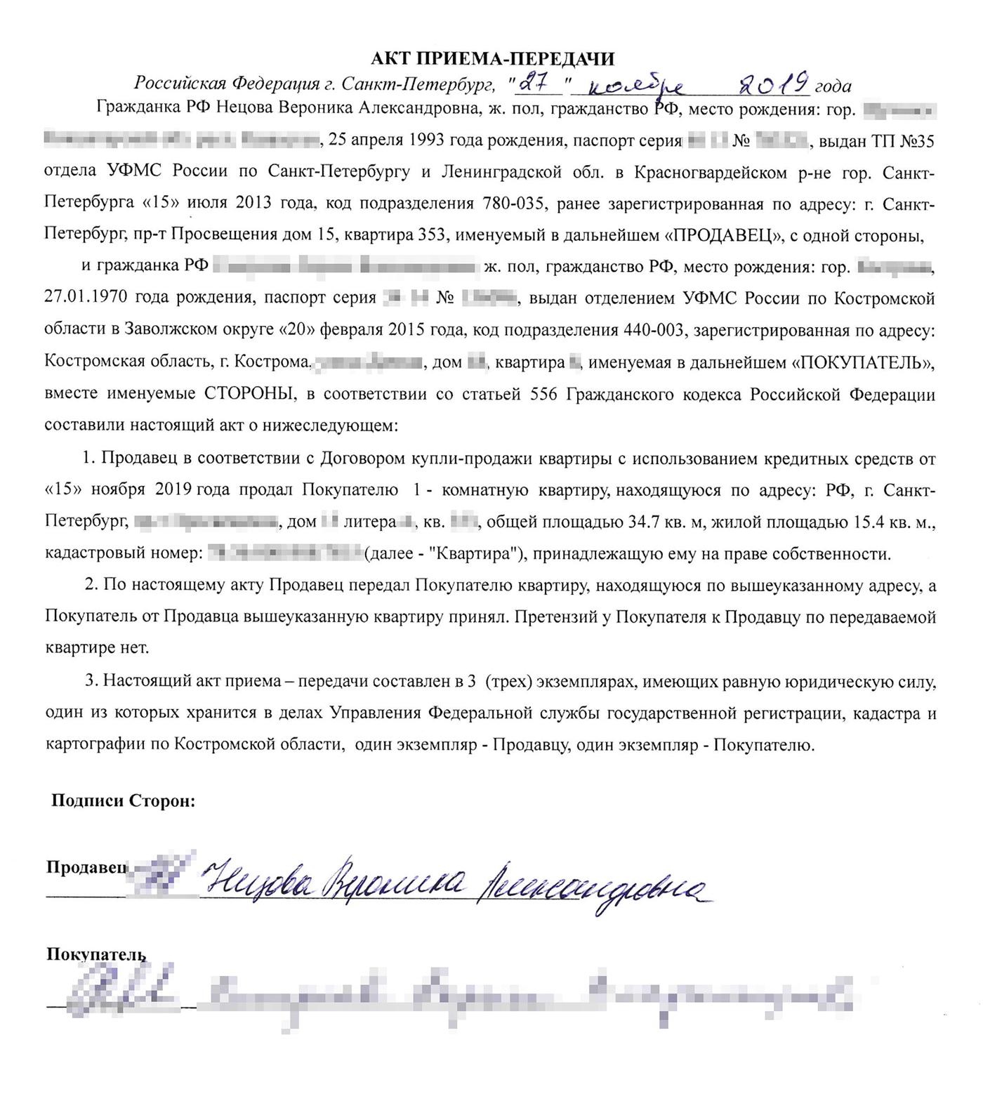 Такой документ подписывают стороны припродаже вторичного жилья