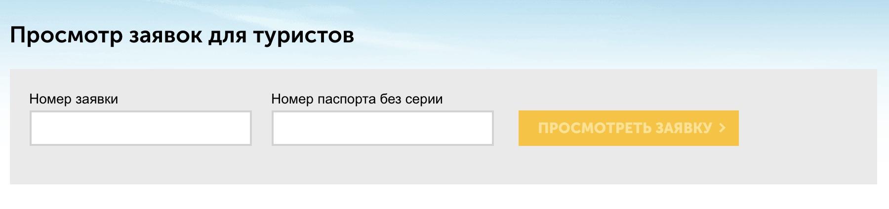 Даже если вам прислали скрин с подтверждением брони, проверьте информацию на сайте туроператора: мошенники могут показывать чужую оплаченную бронь. Если это так, номера вашего паспорта не окажется в базе