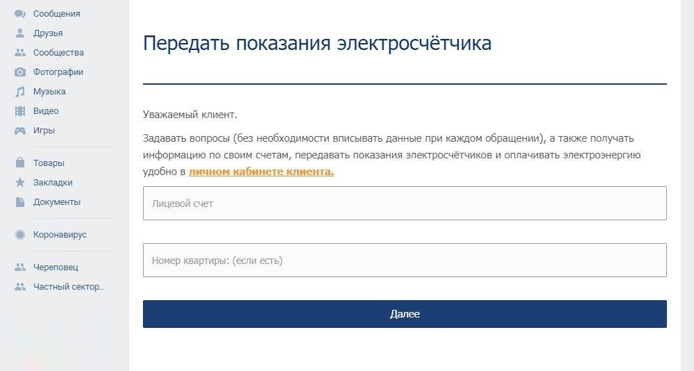 Приложение длясоцсетей Северной сбытовой компании не требует вводить логин и пароль, но придется каждый раз вводить номер лицевого счета