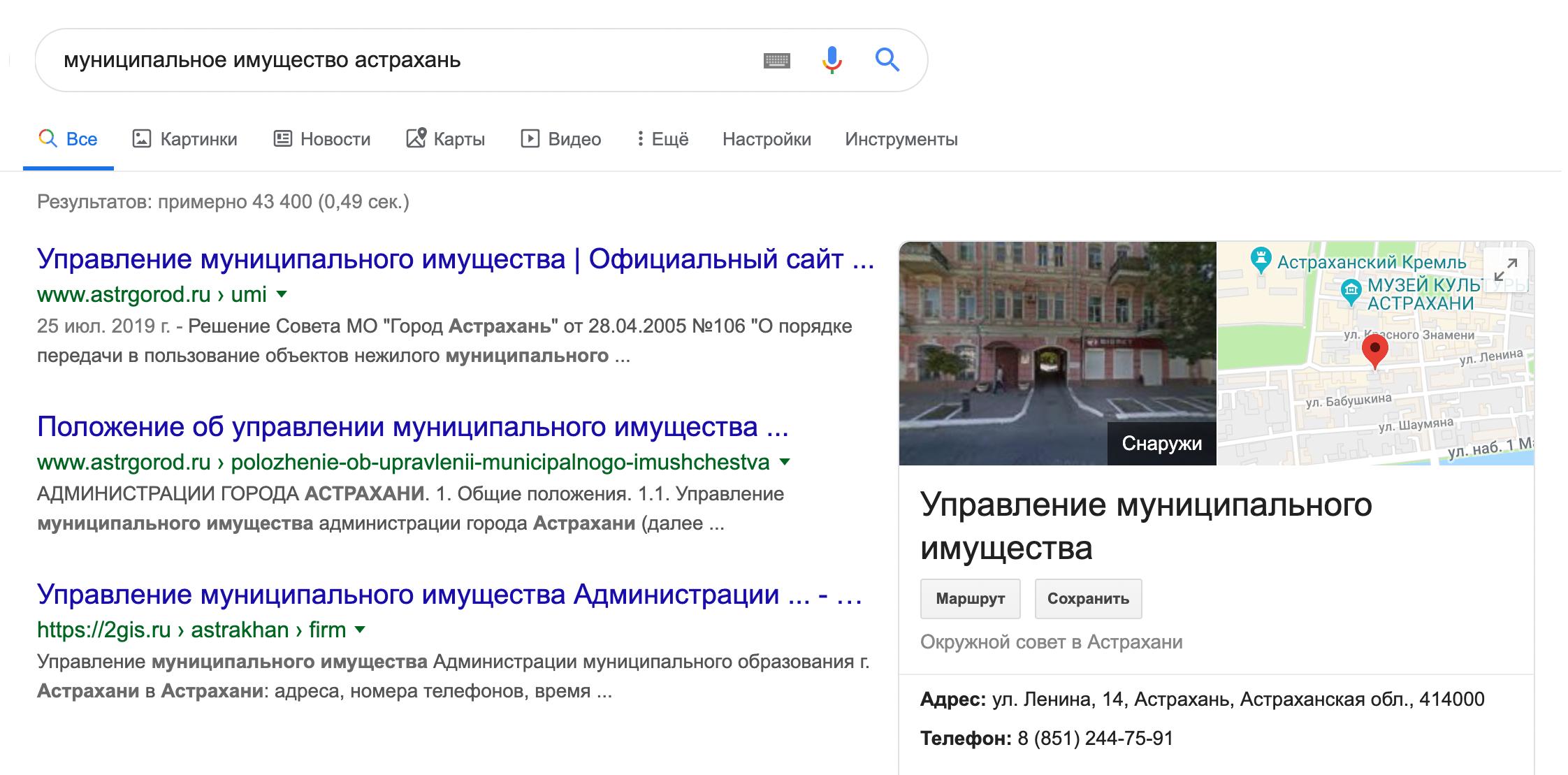 Например, в Астрахани нужная организация называется «Управление муниципального имущества». Сайты по закону есть у всех таких органов в России. Иногда эти сайты заброшены и не обновляются, но контакты там есть — а вам только они и нужны