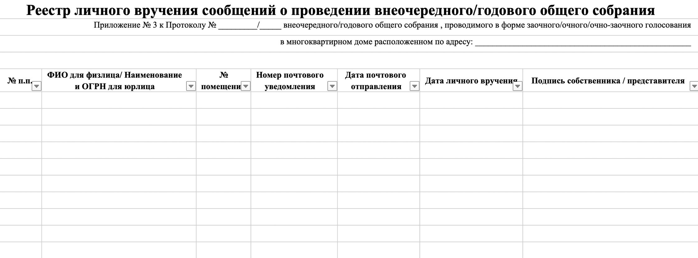 Название документа и первая строка таблицы должны быть напечатаны на каждом листе реестра личного вручения сообщений