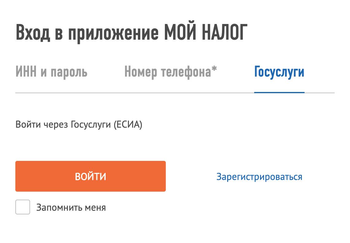 Подать заявление на регистрацию в качестве самозанятого можно за пару секунд, если есть подтвержденная запись на сайте госуслуг. Выберите раздел «Госуслуги» и нажмите на кнопку «Зарегистрироваться»