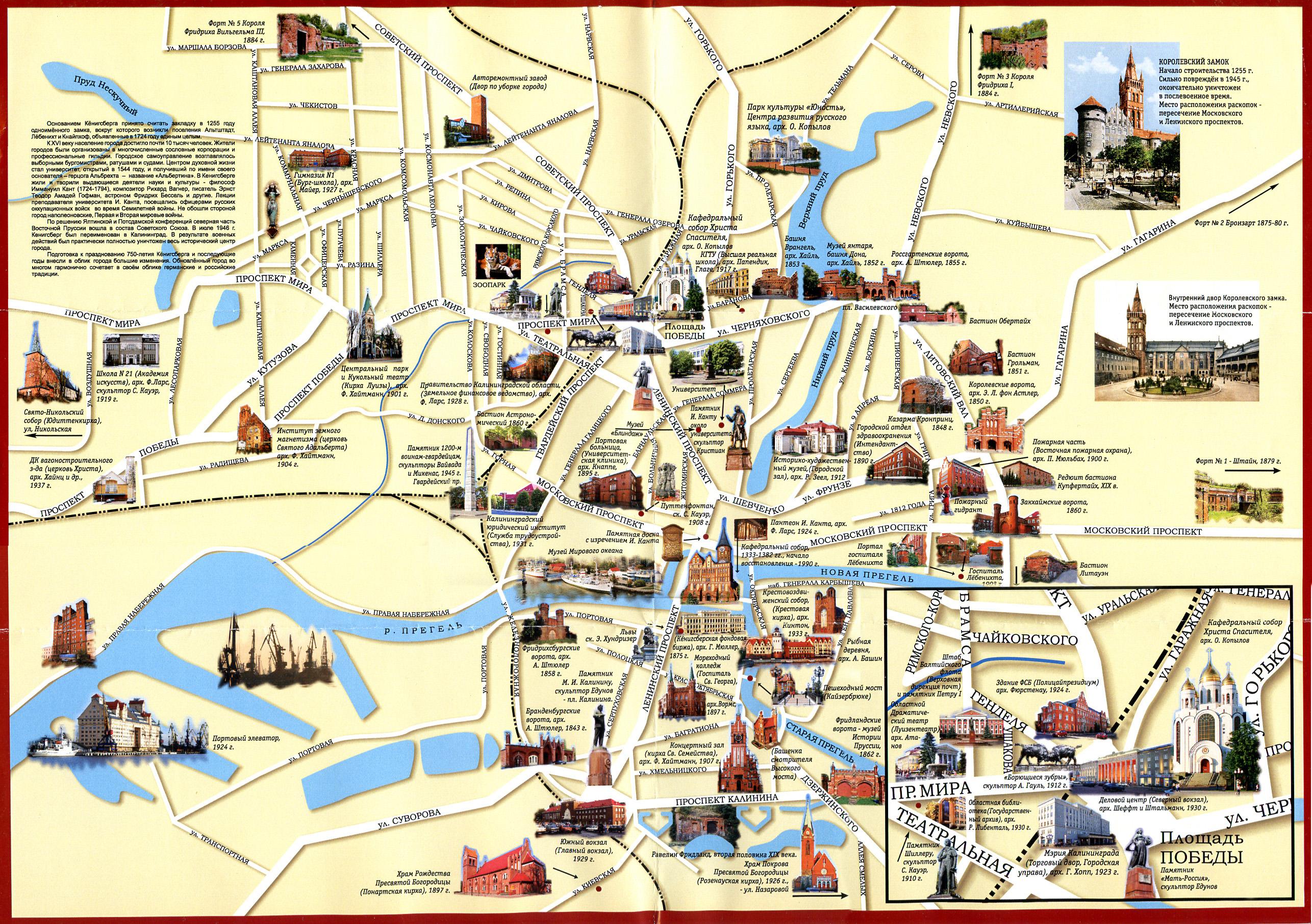 Дляпрогулок по Калининграду мы пользовались вот такой картой. Фото: сайт ayda.ru
