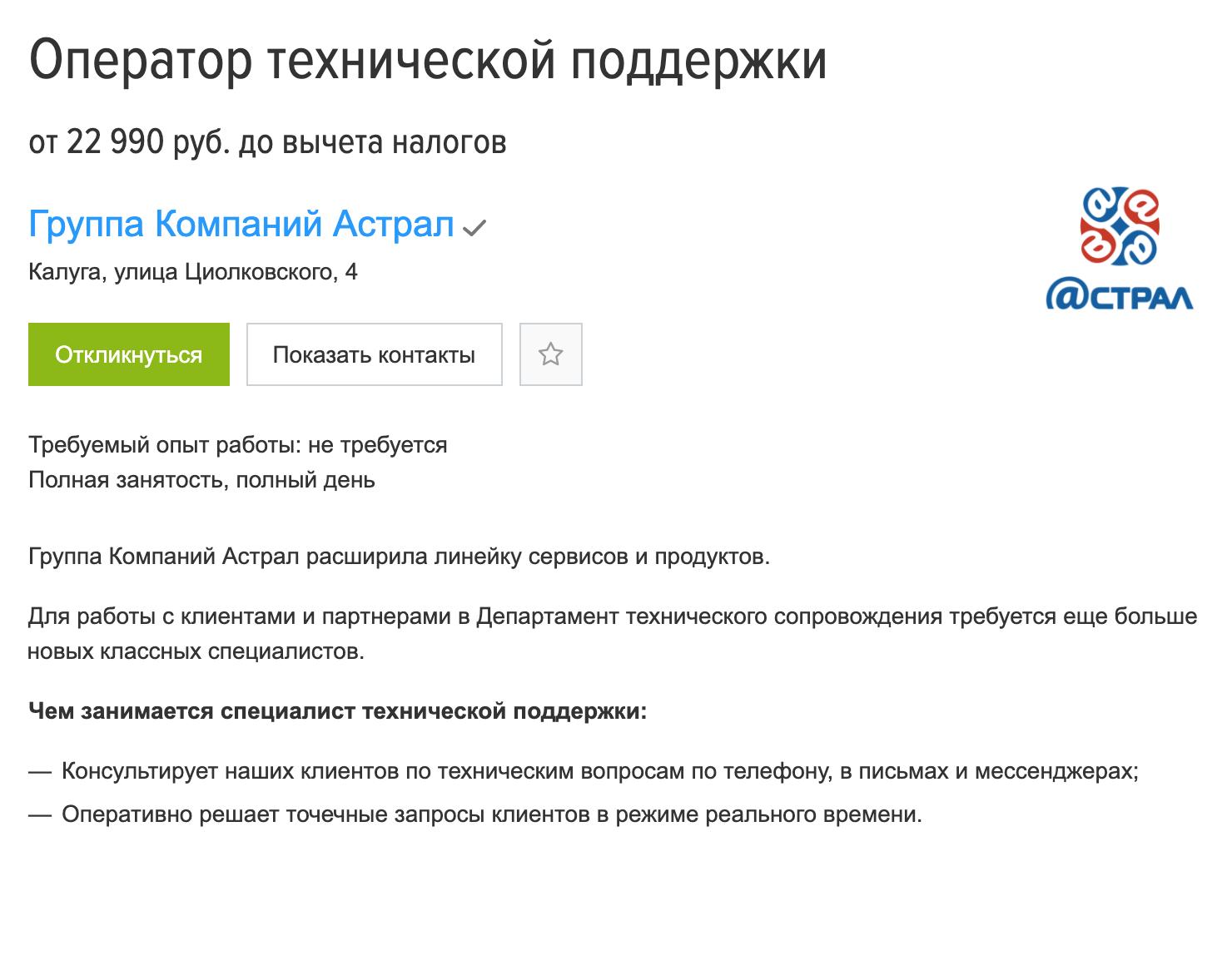 Настарте карьеры вИТ можно получать от22тысяч рублей. Если человек проявляет себя как хороший специалист, его могут продвинуть вотделы посерьезней