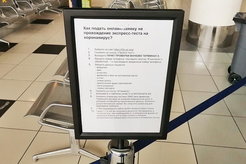 Перед тем как сдать тест во Внукове, нужно подать заявку на специальном сайте, затем взять у охраны анкету и заполнить ее