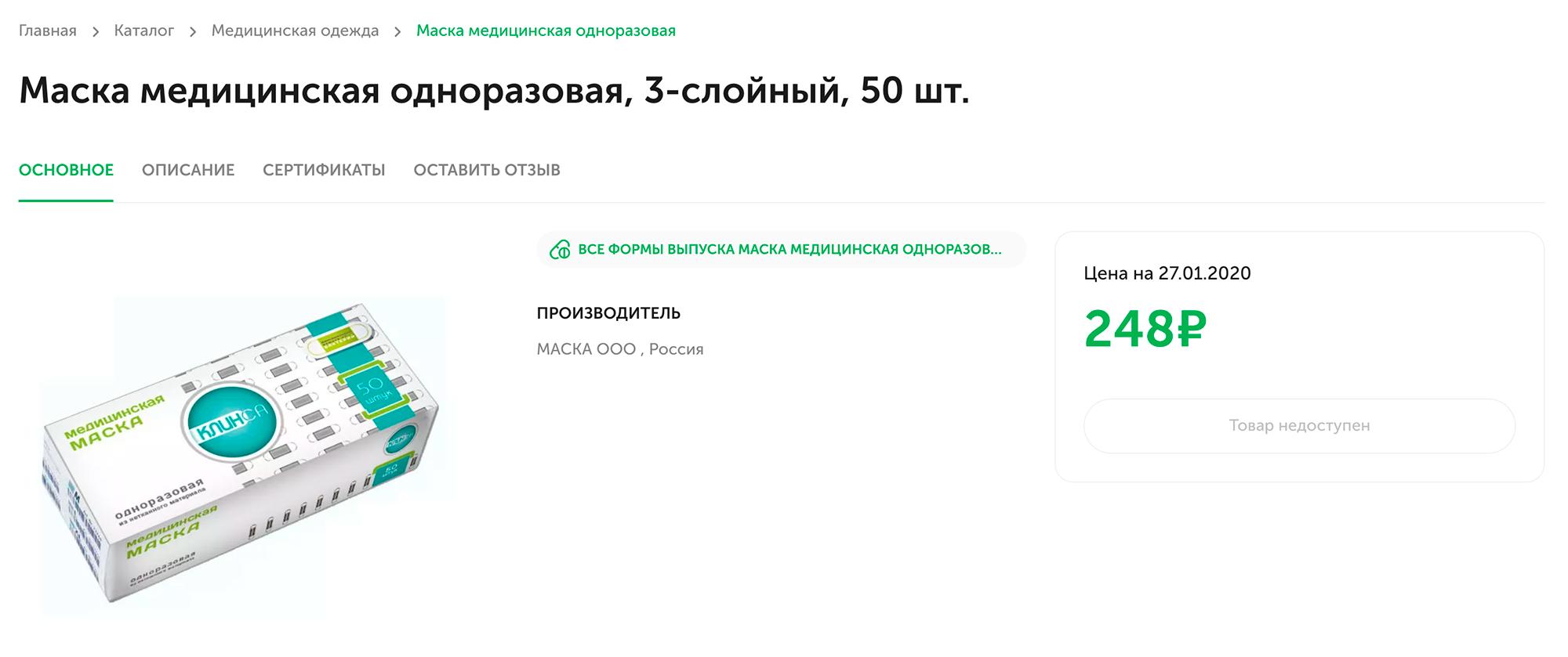 В обычной аптеке 50 медицинских масок обойдутся в 250 рублей