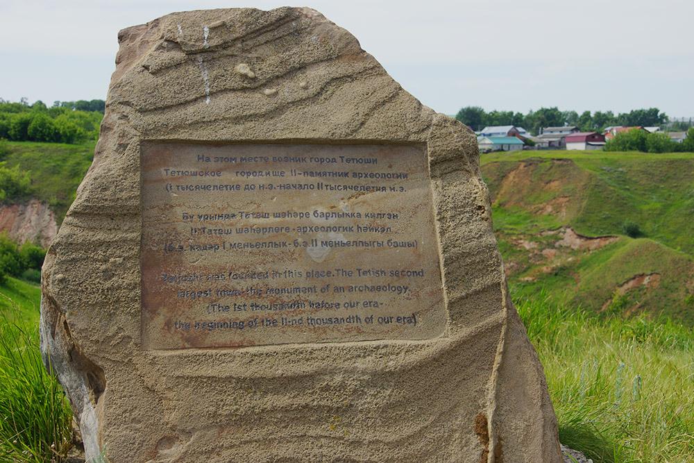 Во время раскопок в Тетюшах находят предметы, которым потритысячи лет. Обэтом рассказывает надпись напамятном камне