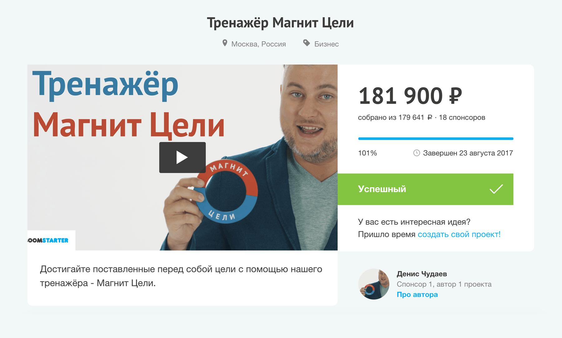 Тренажер Магнит Цели