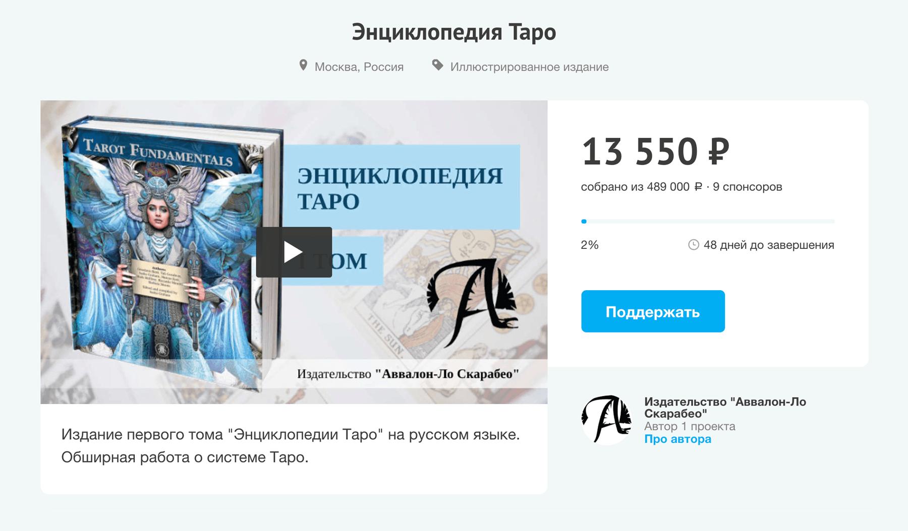 Энциклопедия Таро