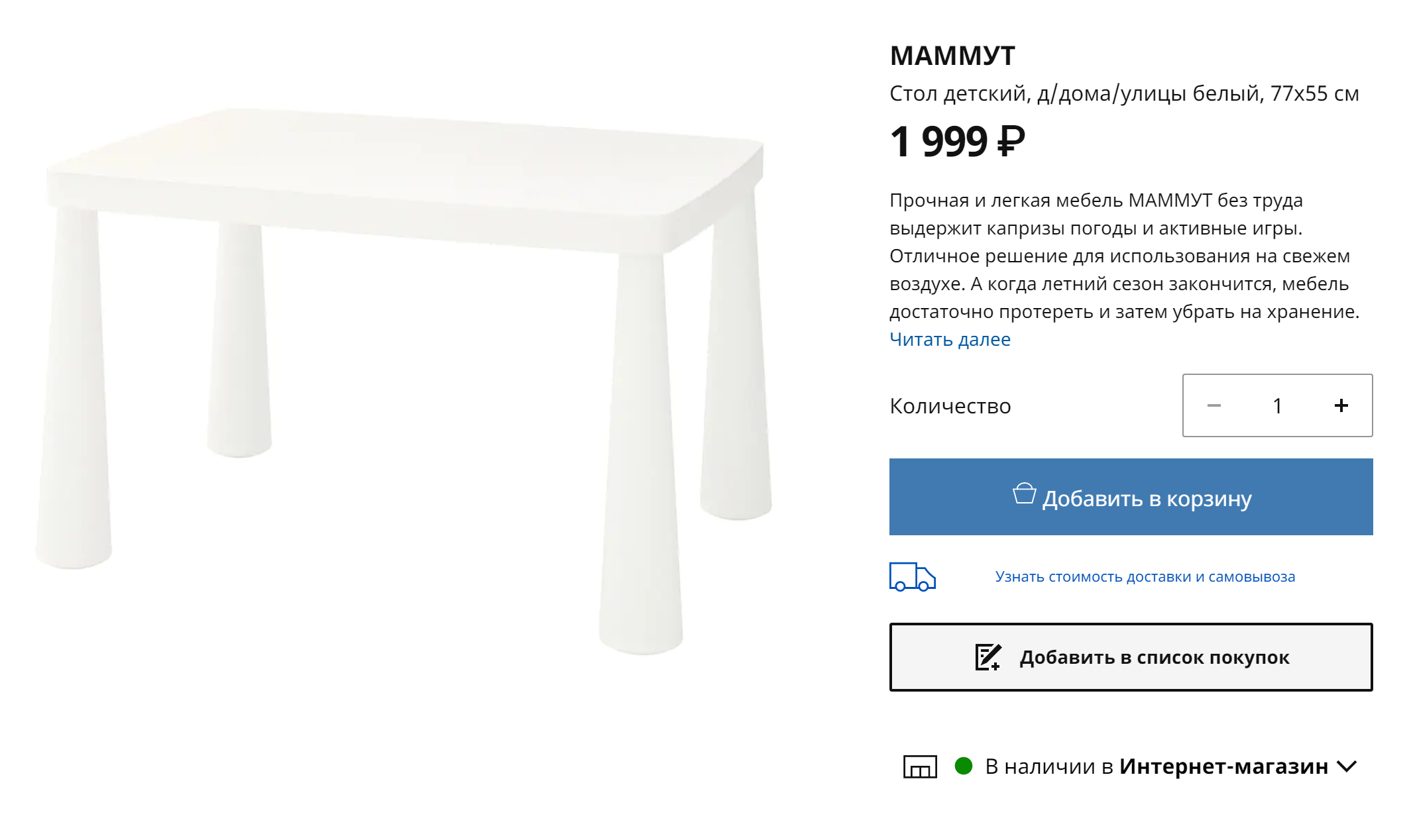 Детский стол обошелся всего в 2000<span class=ruble>Р</span>