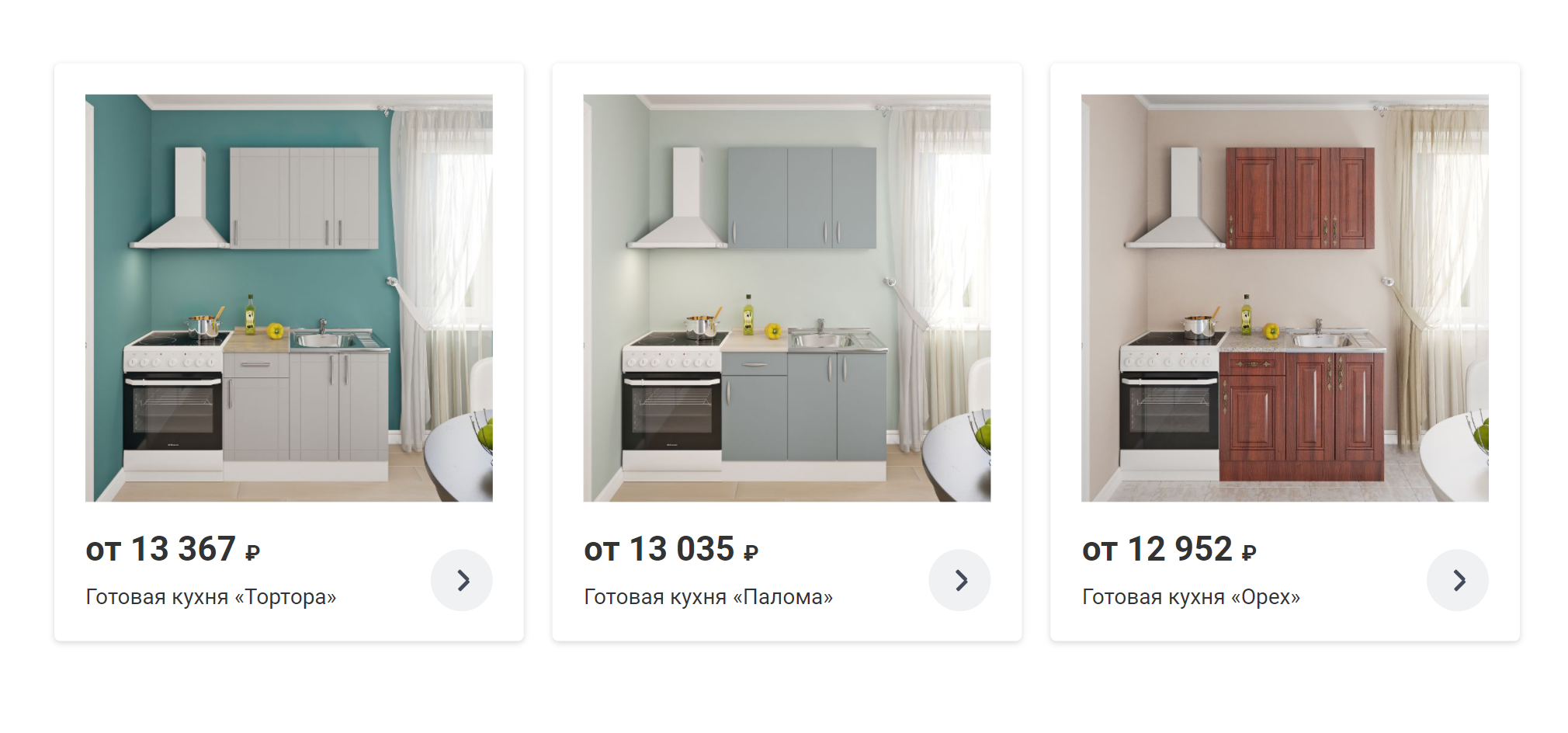 Вот такие готовые варианты кухонь можно купить в«Леруа Мерлене». Нам они неподошли