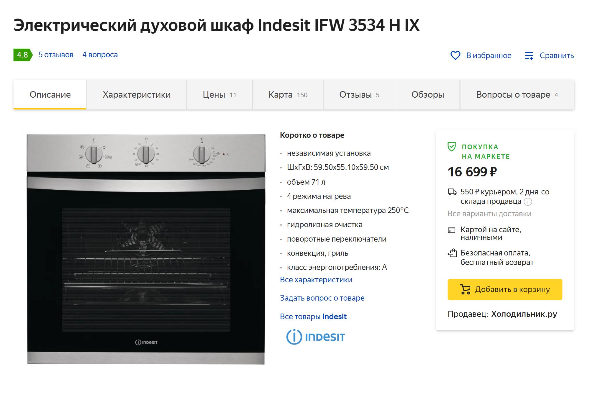 Так же и с духовым шкафом: в&nbsp;«Едим дома» за&nbsp;него запросили 18&nbsp;861&nbsp;<span class=ruble>Р</span>, а&nbsp;на&nbsp;«Яндекс-маркете» такой стоит 16&nbsp;440&nbsp;<span class=ruble>Р</span>