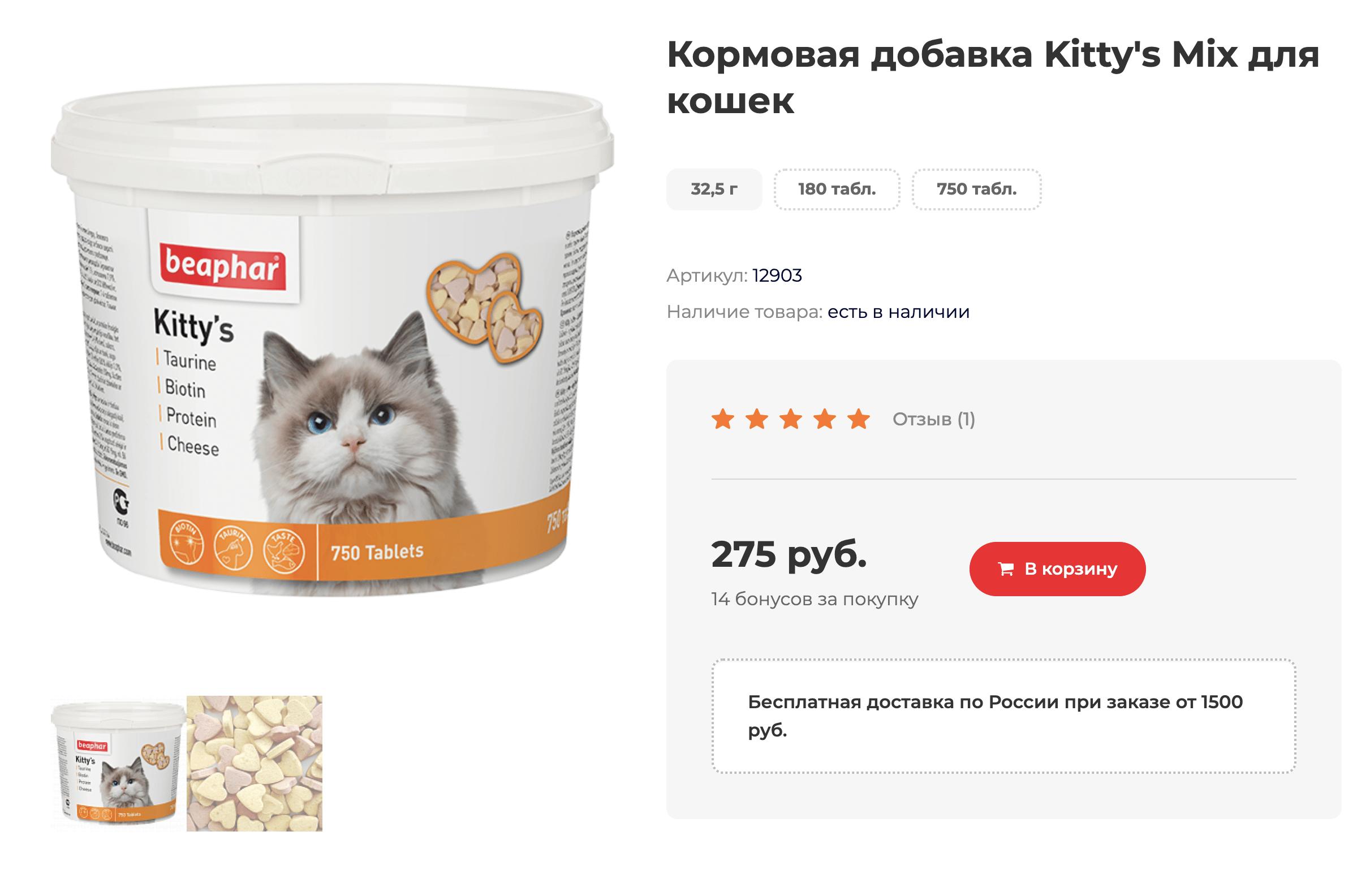 Такие витамины я даю кошке во время беременности