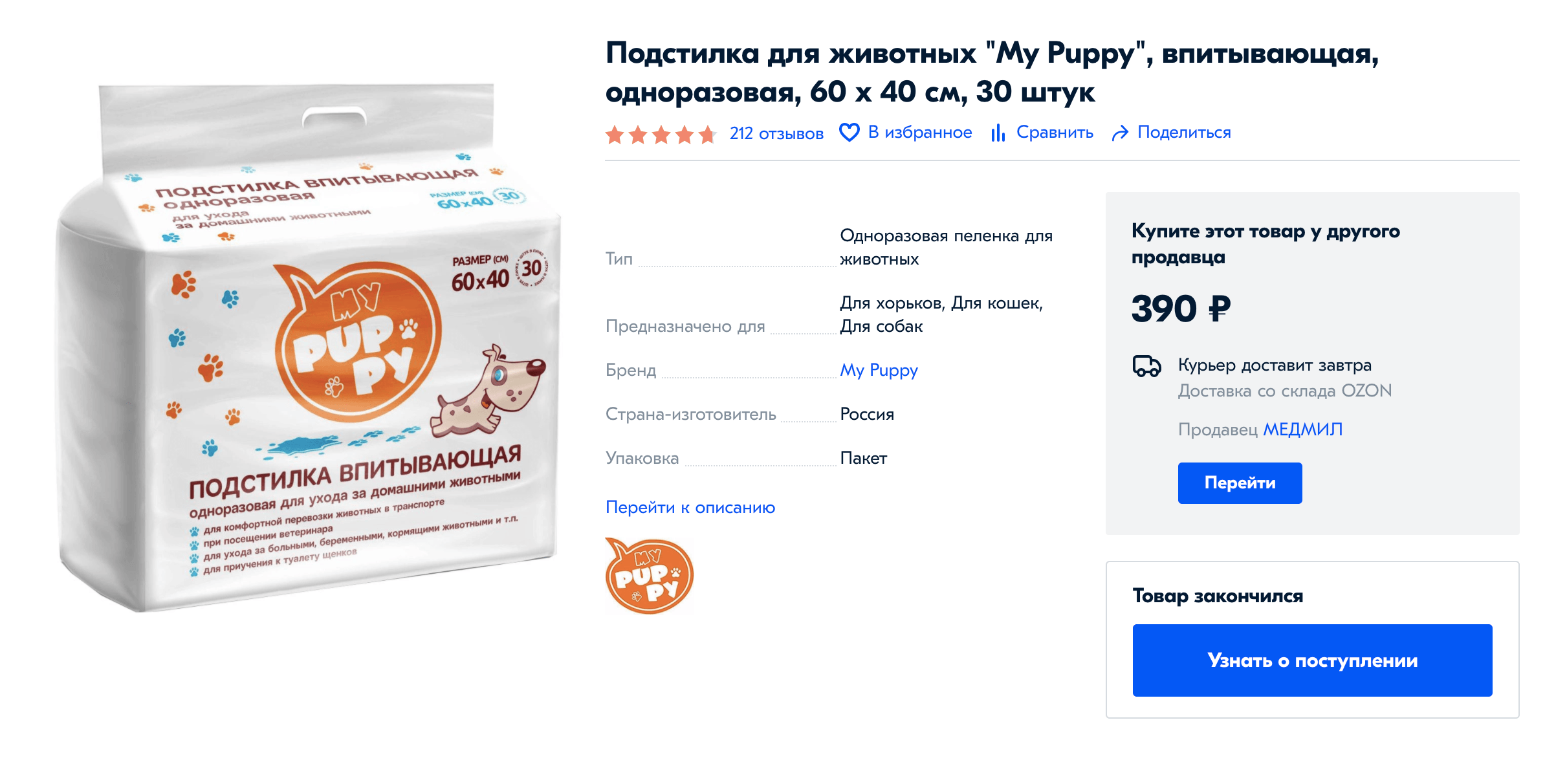 Пеленки стоят 300—500<span class=ruble>Р</span> за упаковку