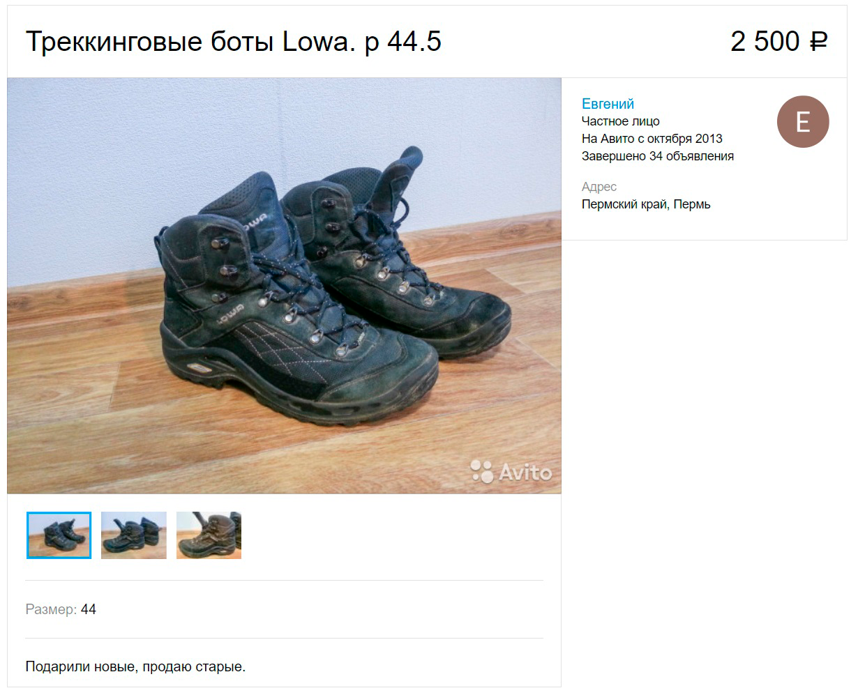 Объявление о продаже ботинок на «Авито»