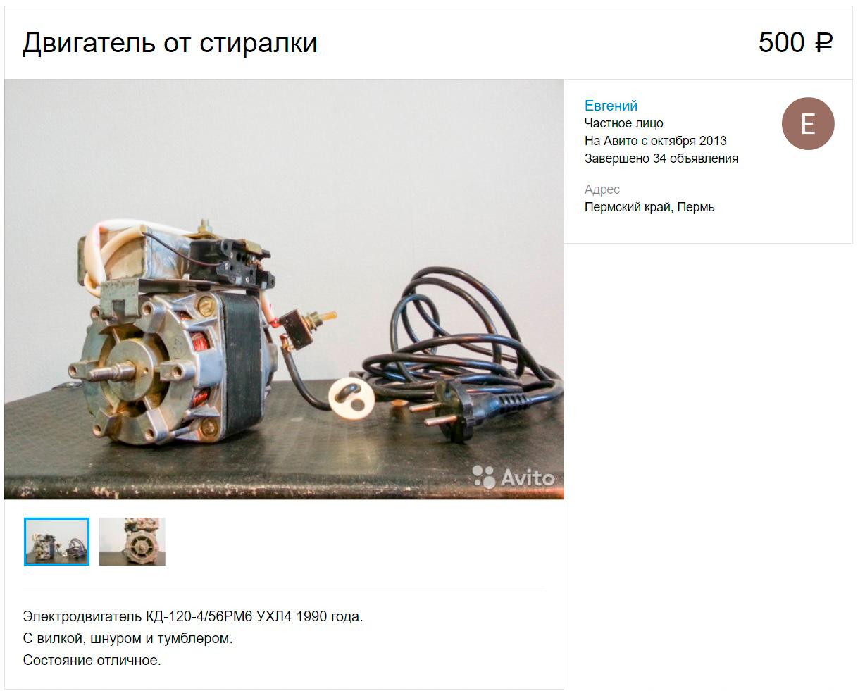 Объявление о продаже двигателя на «Авито»